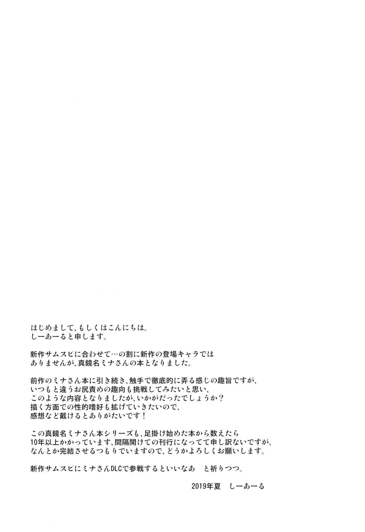 Aoshi no Kuon 20