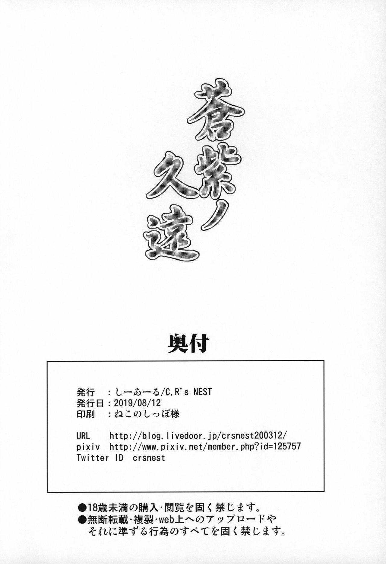 Aoshi no Kuon 24