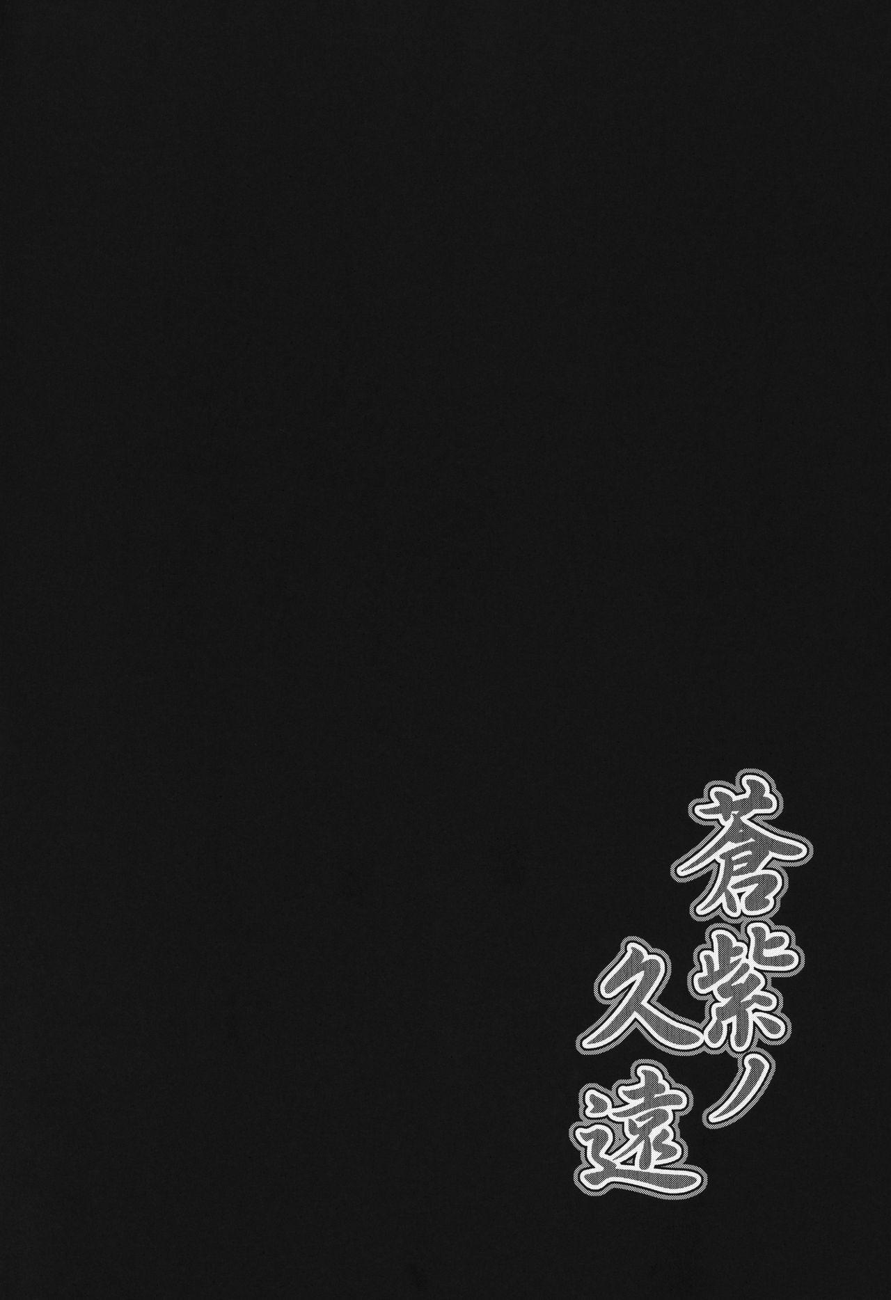 Aoshi no Kuon 2