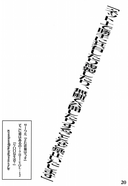 Keroro na Seikatsu 7 18