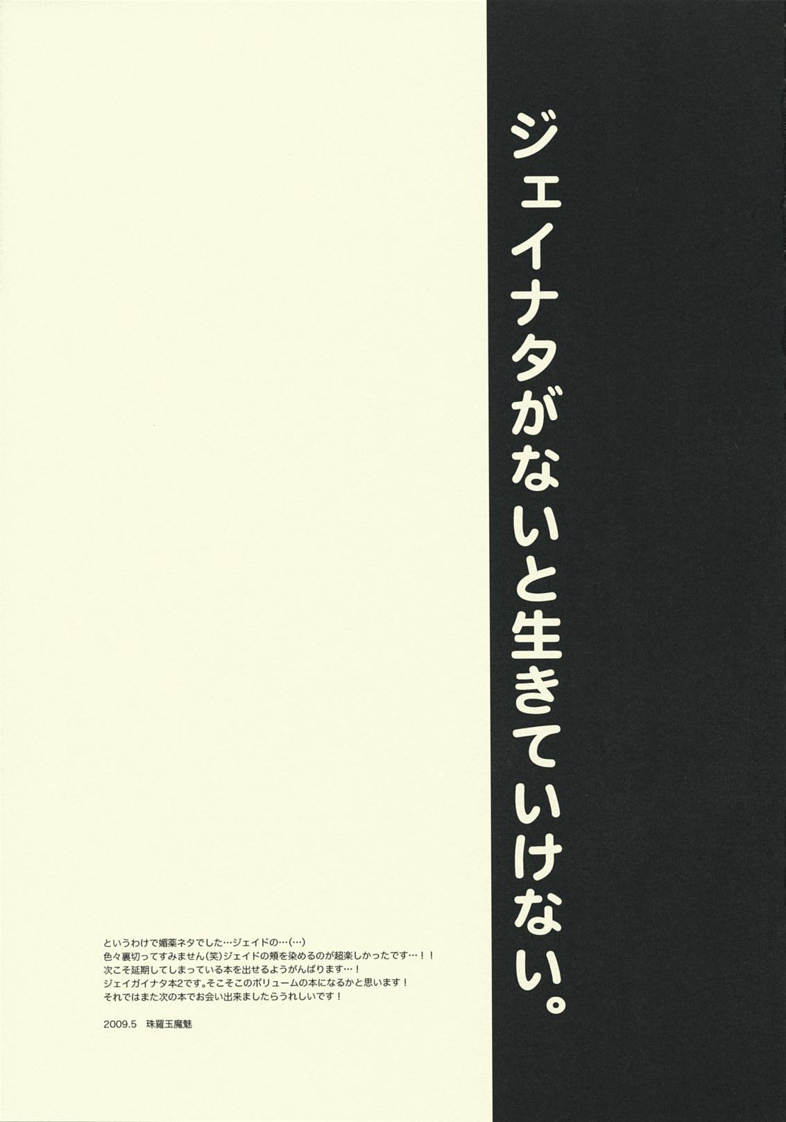 (SUPER18) [Shinsen Gokuraku (Shuragyoku Mami)] NO-JN-NO-LIFE (Tales of the Abyss) 15