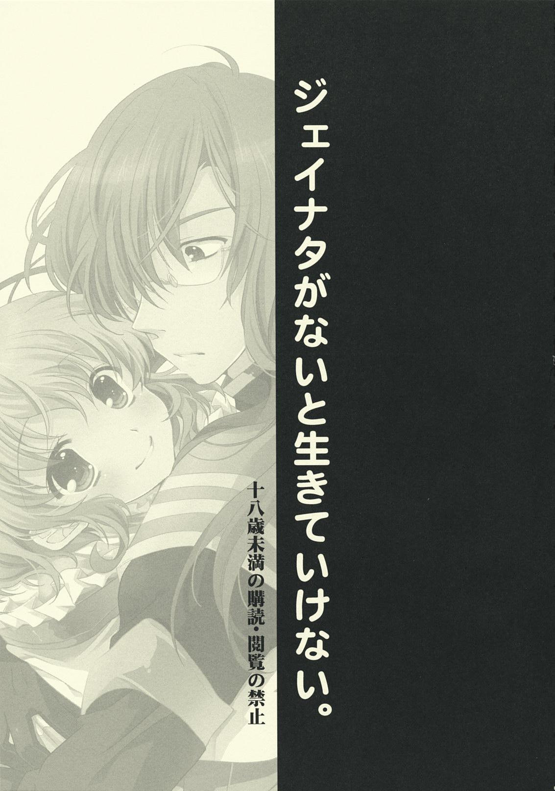 (SUPER18) [Shinsen Gokuraku (Shuragyoku Mami)] NO-JN-NO-LIFE (Tales of the Abyss) 1