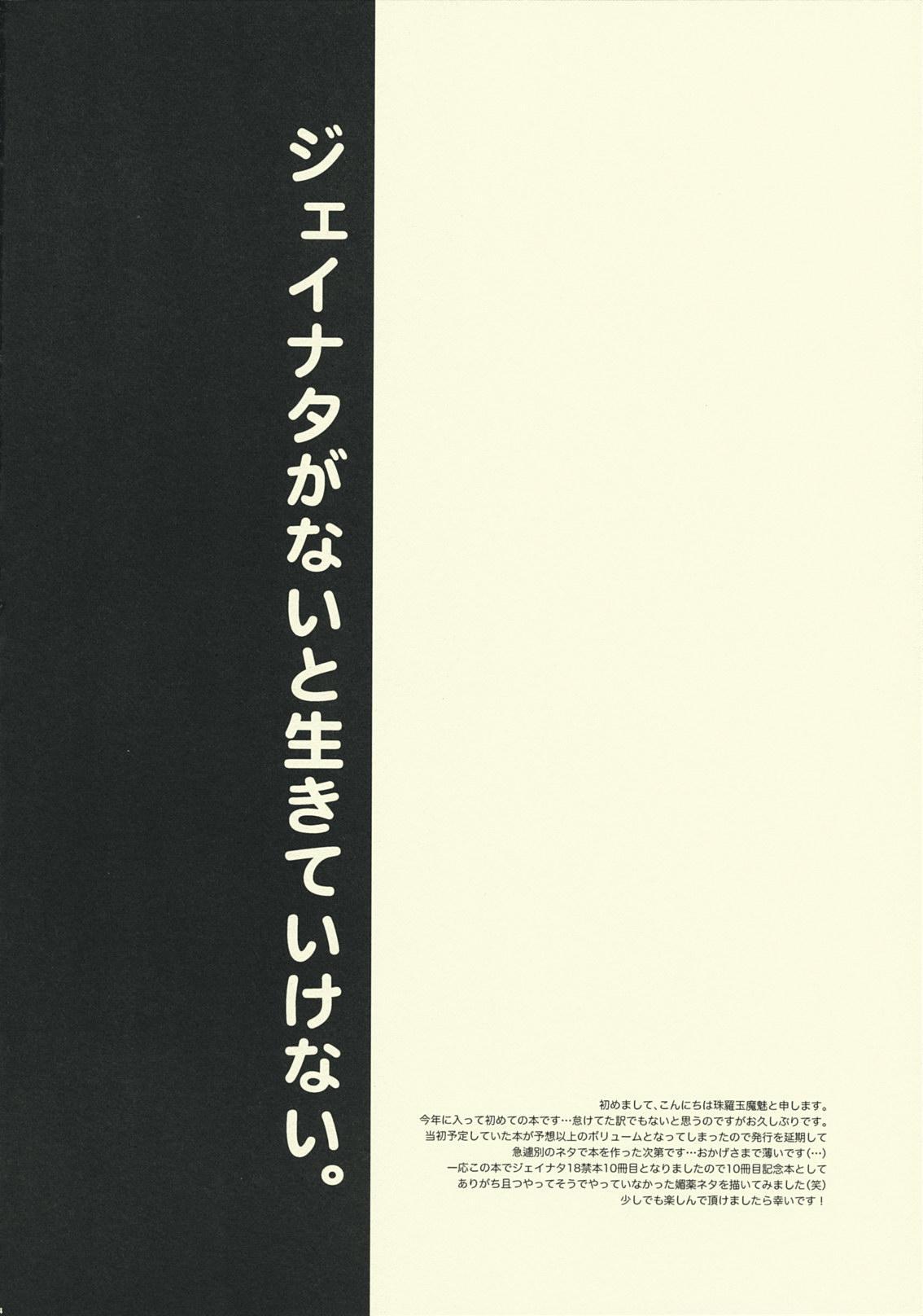 (SUPER18) [Shinsen Gokuraku (Shuragyoku Mami)] NO-JN-NO-LIFE (Tales of the Abyss) 2