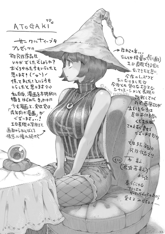 Majo wa Kekkyoku Sono Kyaku to... 31