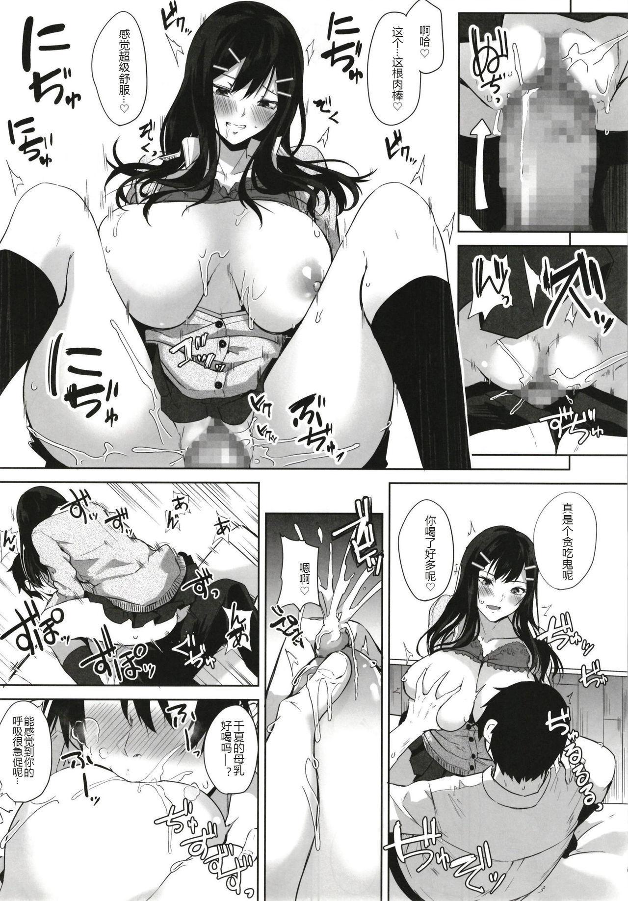 Kusuri mo Sugireba Chichi to Naru 131