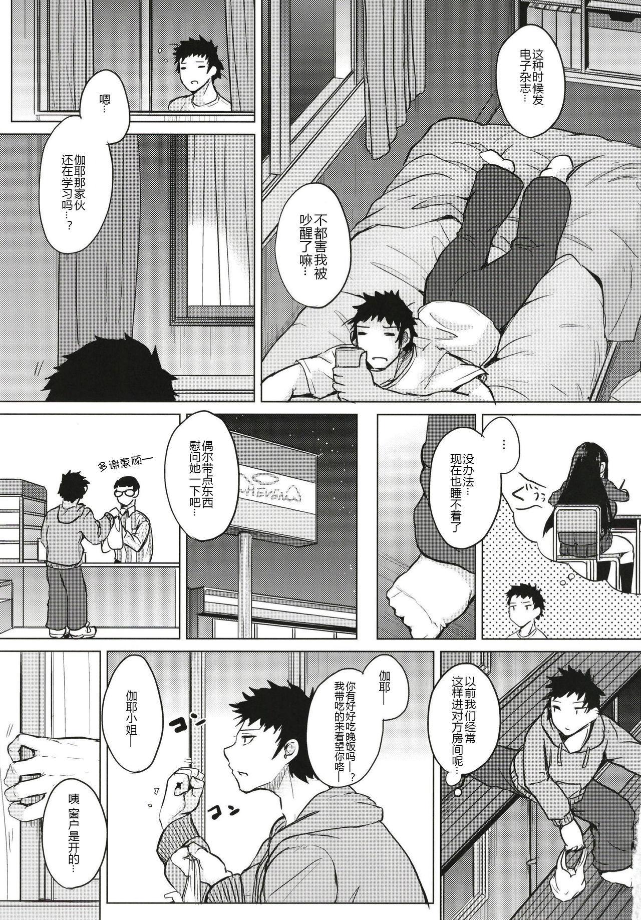 Kusuri mo Sugireba Chichi to Naru 35