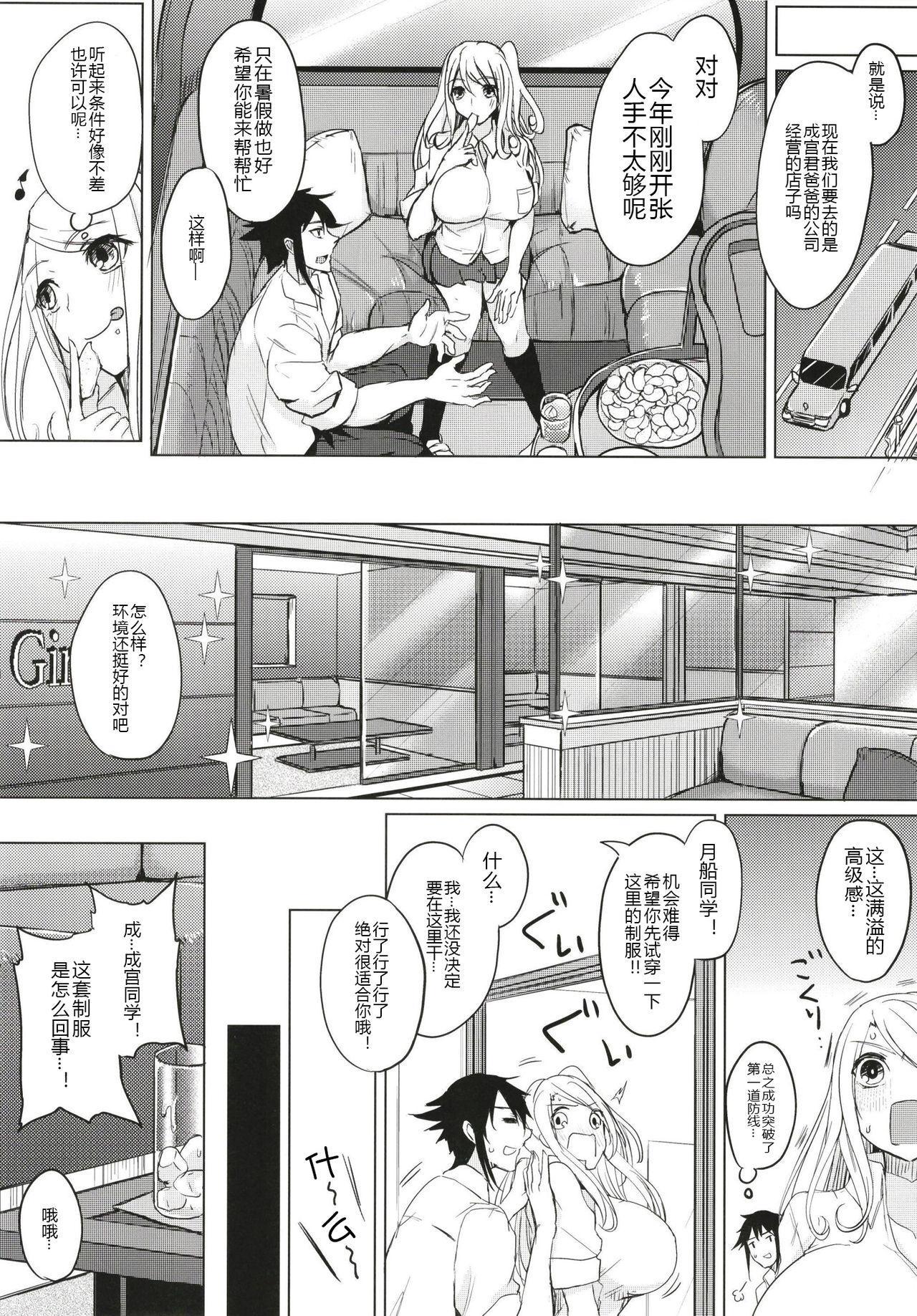 Kusuri mo Sugireba Chichi to Naru 7