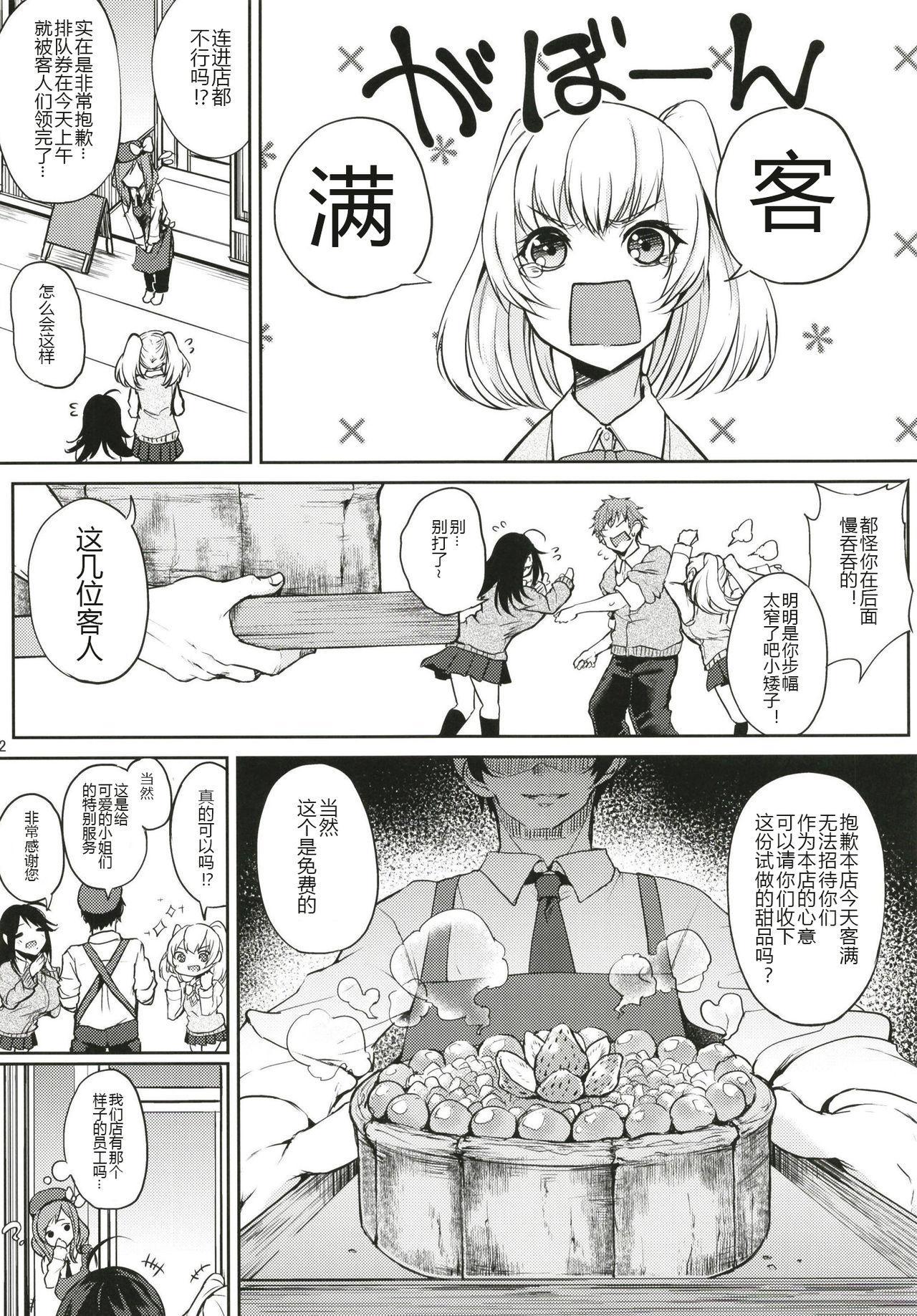 Kusuri mo Sugireba Chichi to Naru 86