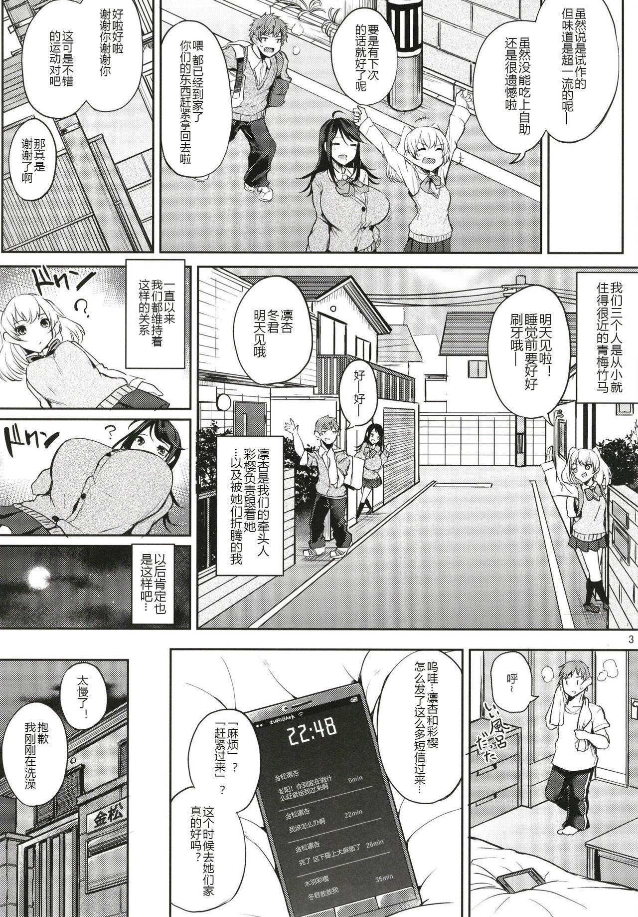 Kusuri mo Sugireba Chichi to Naru 87