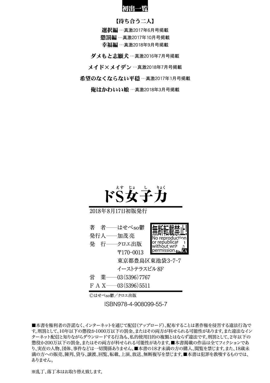 Do S Jyoshiryoku 206