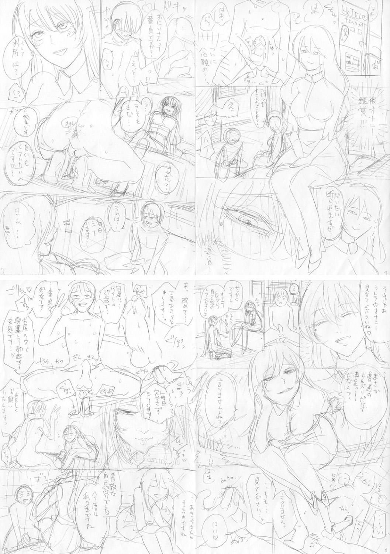 Do S Jyoshiryoku 209