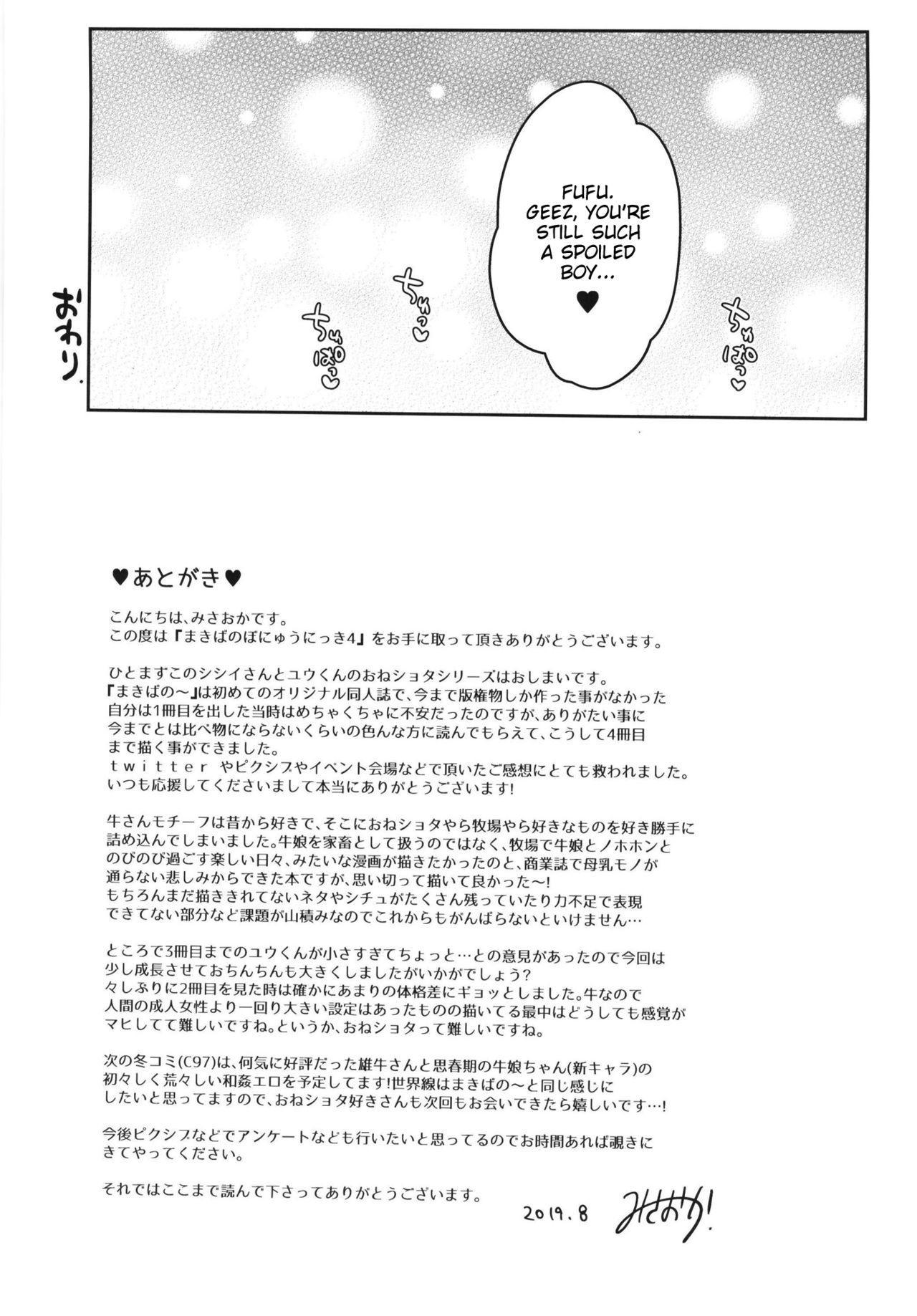 Makiba no Bonyuu Nikki 4 | Ranch Breast Milk Diary 4 24
