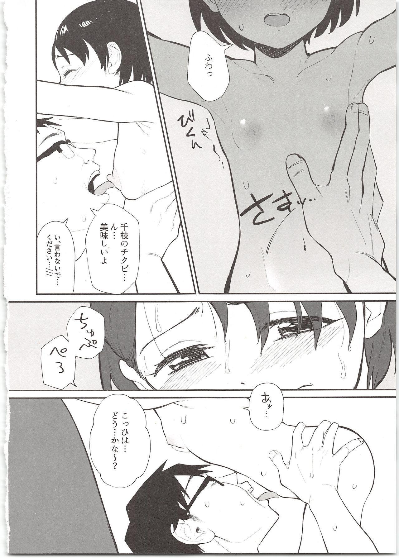 Midara no Shiro Usagi 13