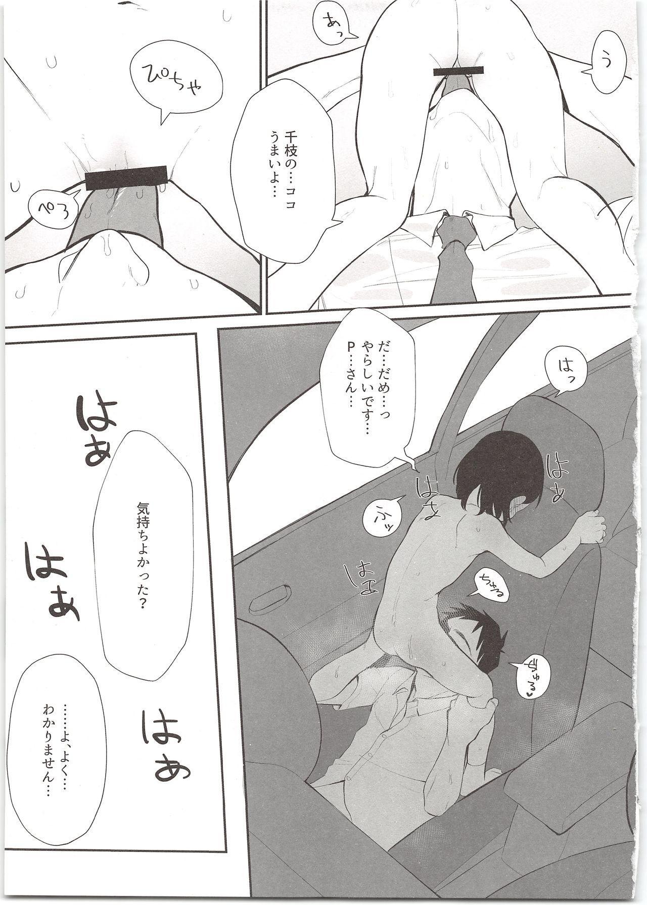 Midara no Shiro Usagi 14