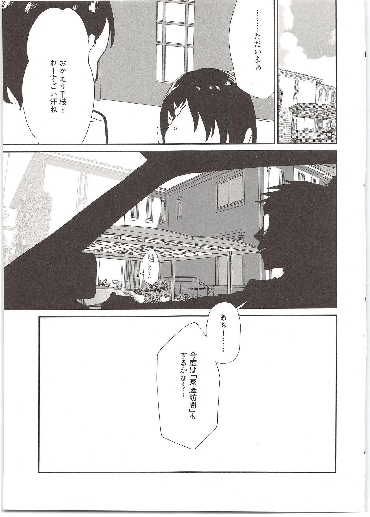 Midara no Shiro Usagi 20