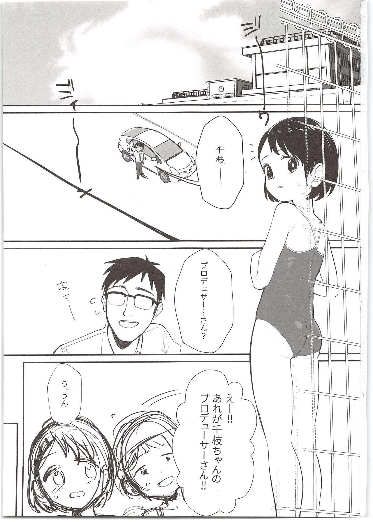 Midara no Shiro Usagi 2
