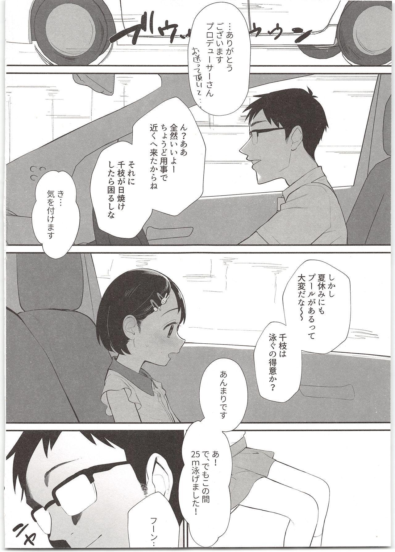 Midara no Shiro Usagi 3