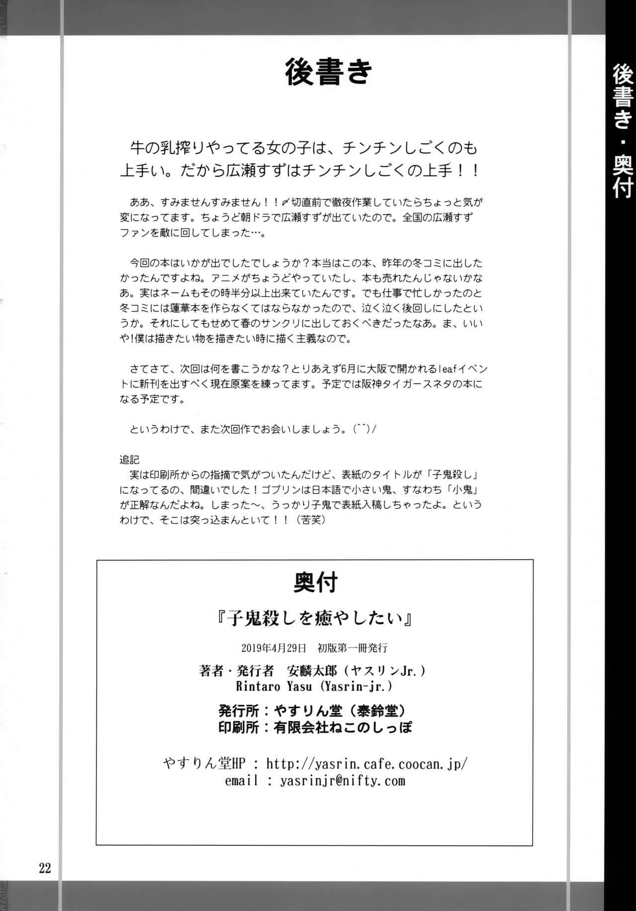 Ko Onigoroshi o Iyashitai! 20