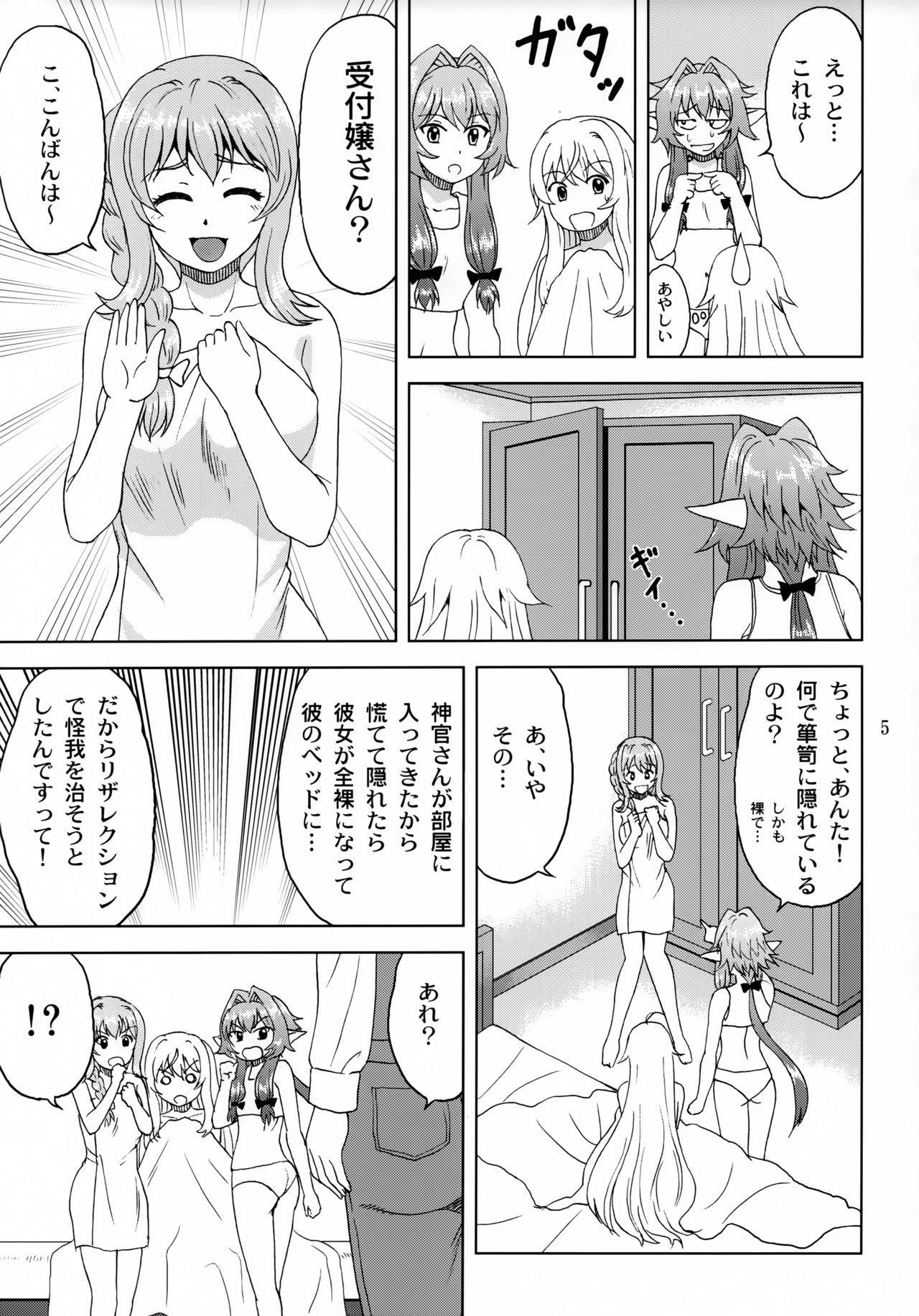 Ko Onigoroshi o Iyashitai! 3