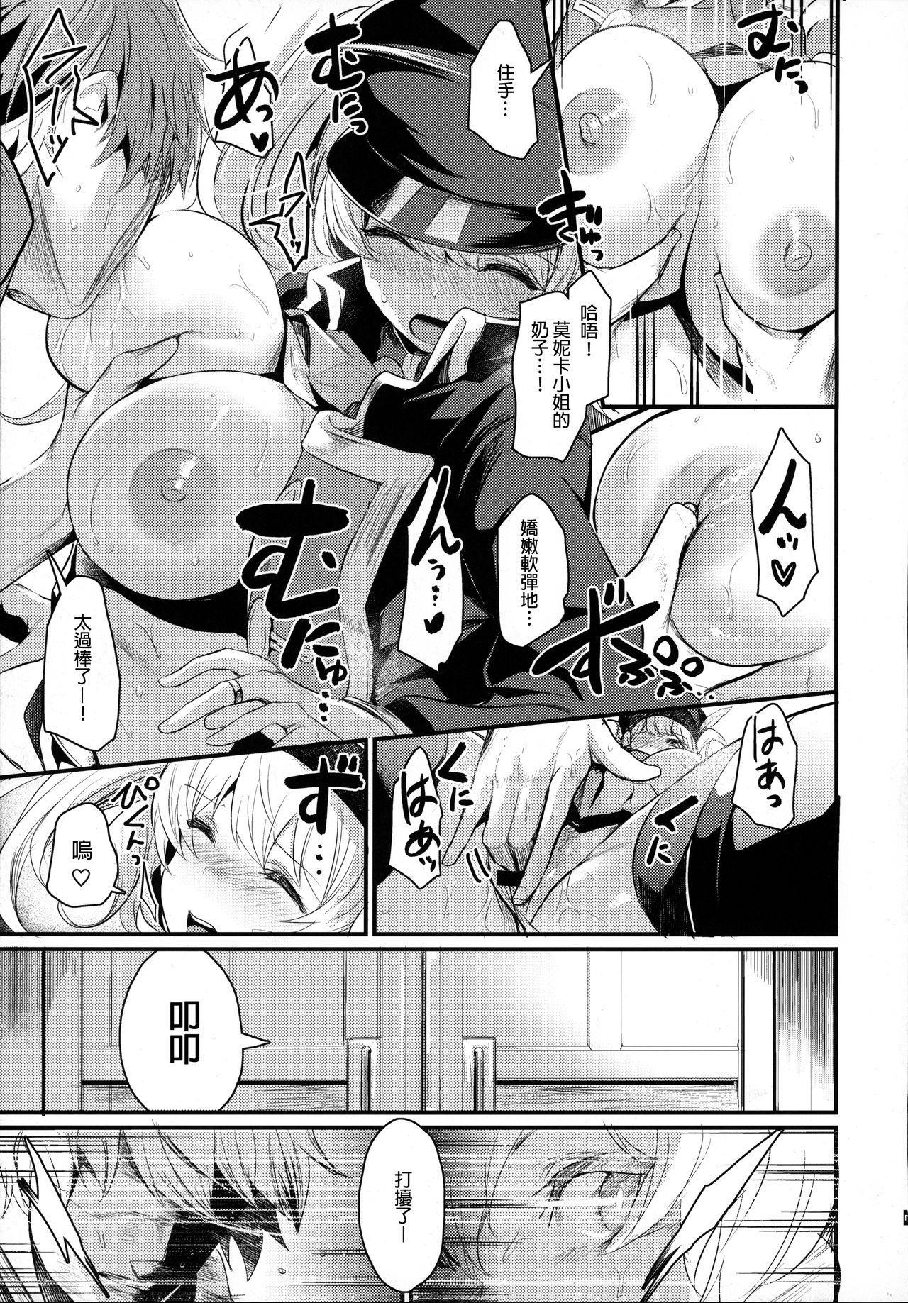 Chitsujo After 9