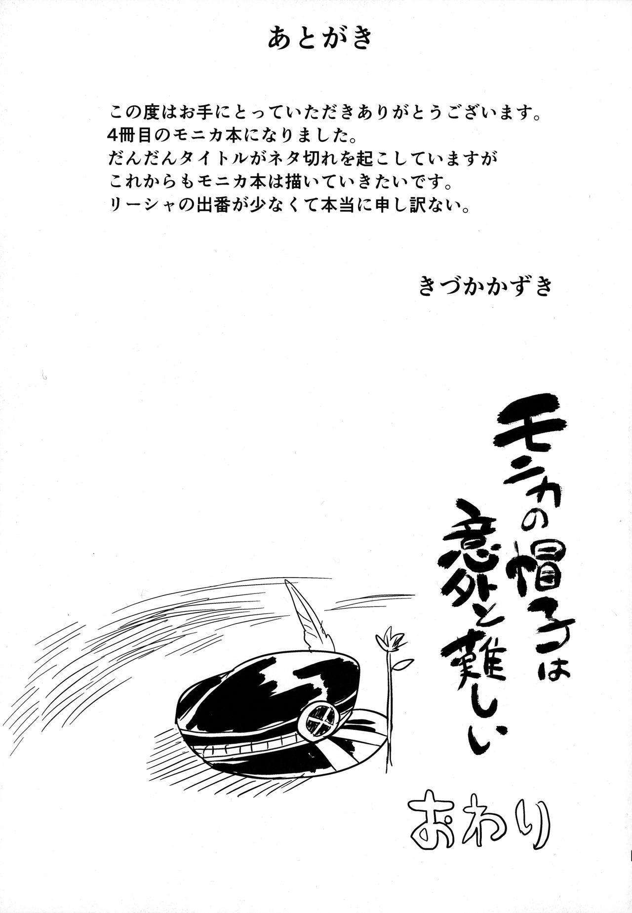 Chitsujo After 23