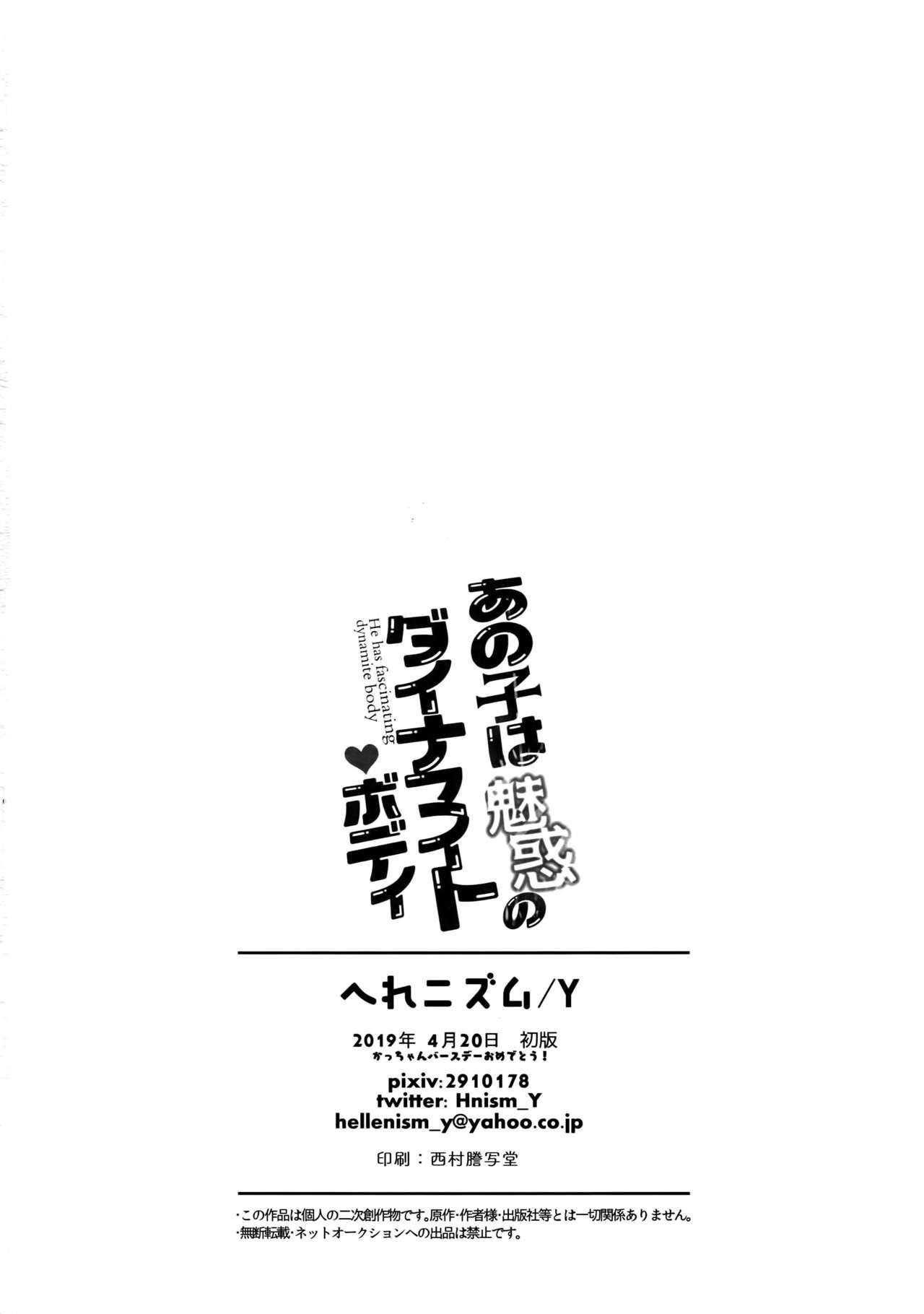 Anoko wa Miwaku no Dynamite Body 30