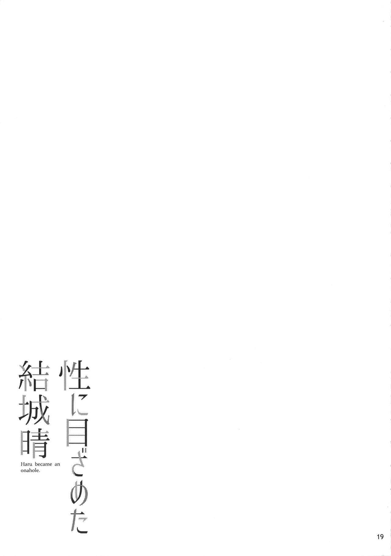 Sei ni Mezameta Yuuki Haru 19
