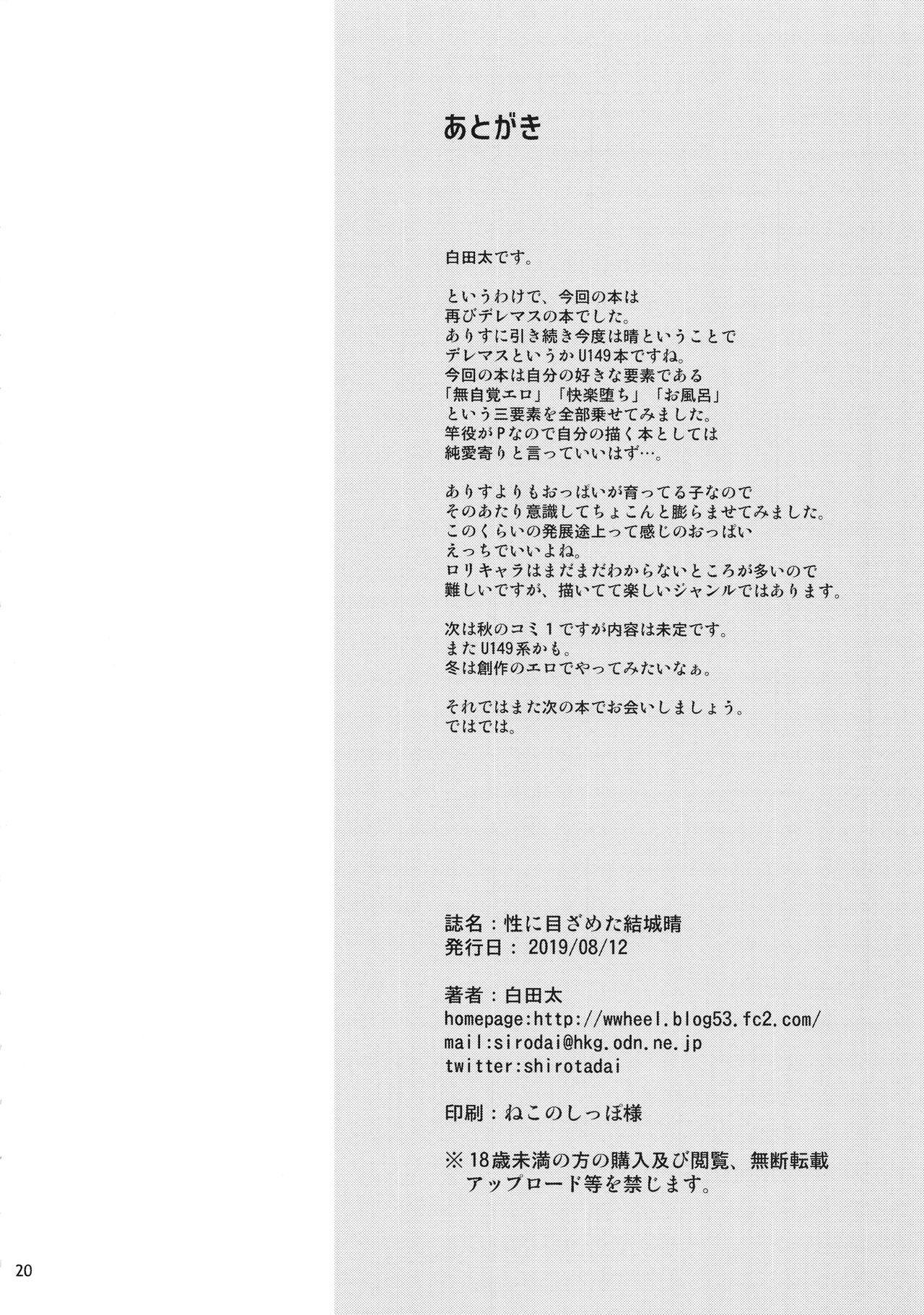 Sei ni Mezameta Yuuki Haru 20