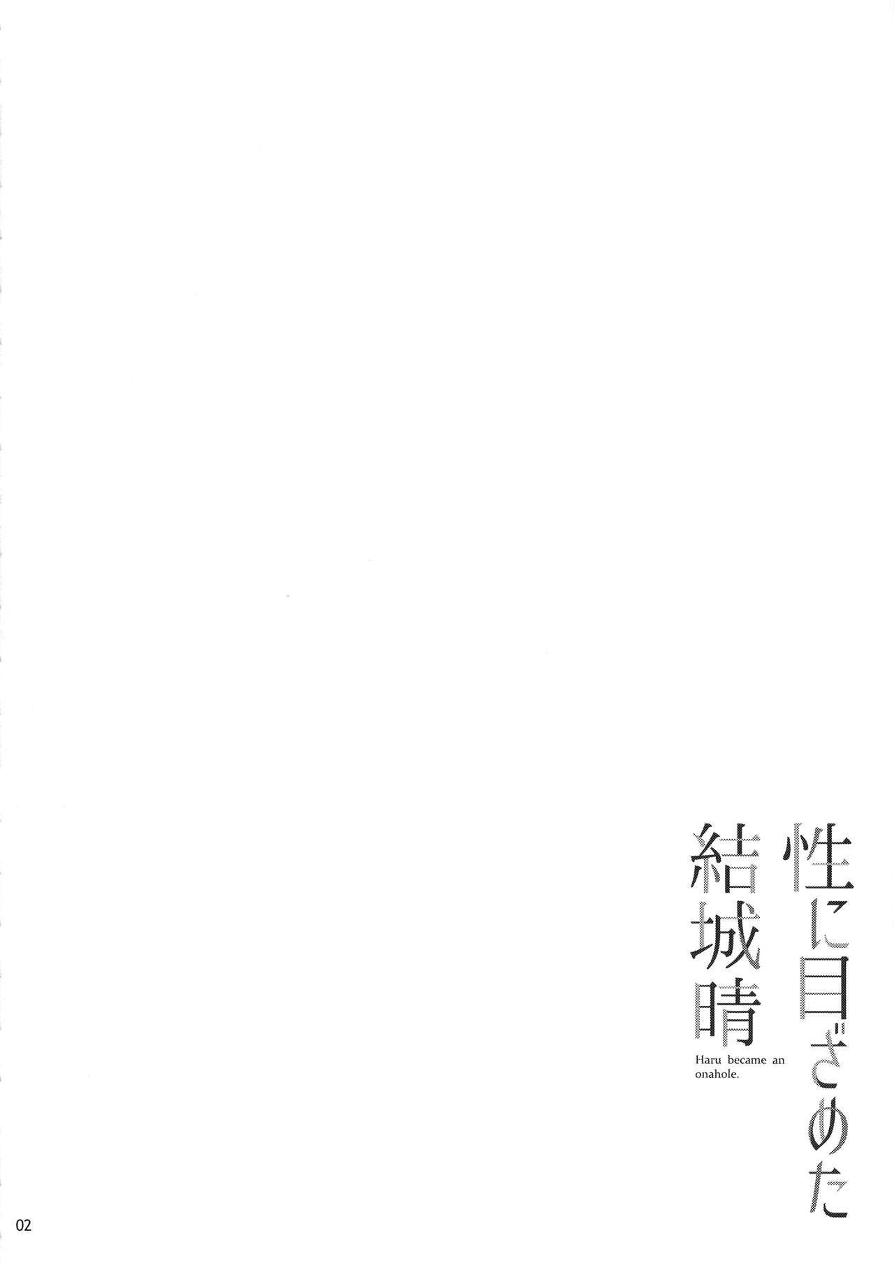 Sei ni Mezameta Yuuki Haru 2