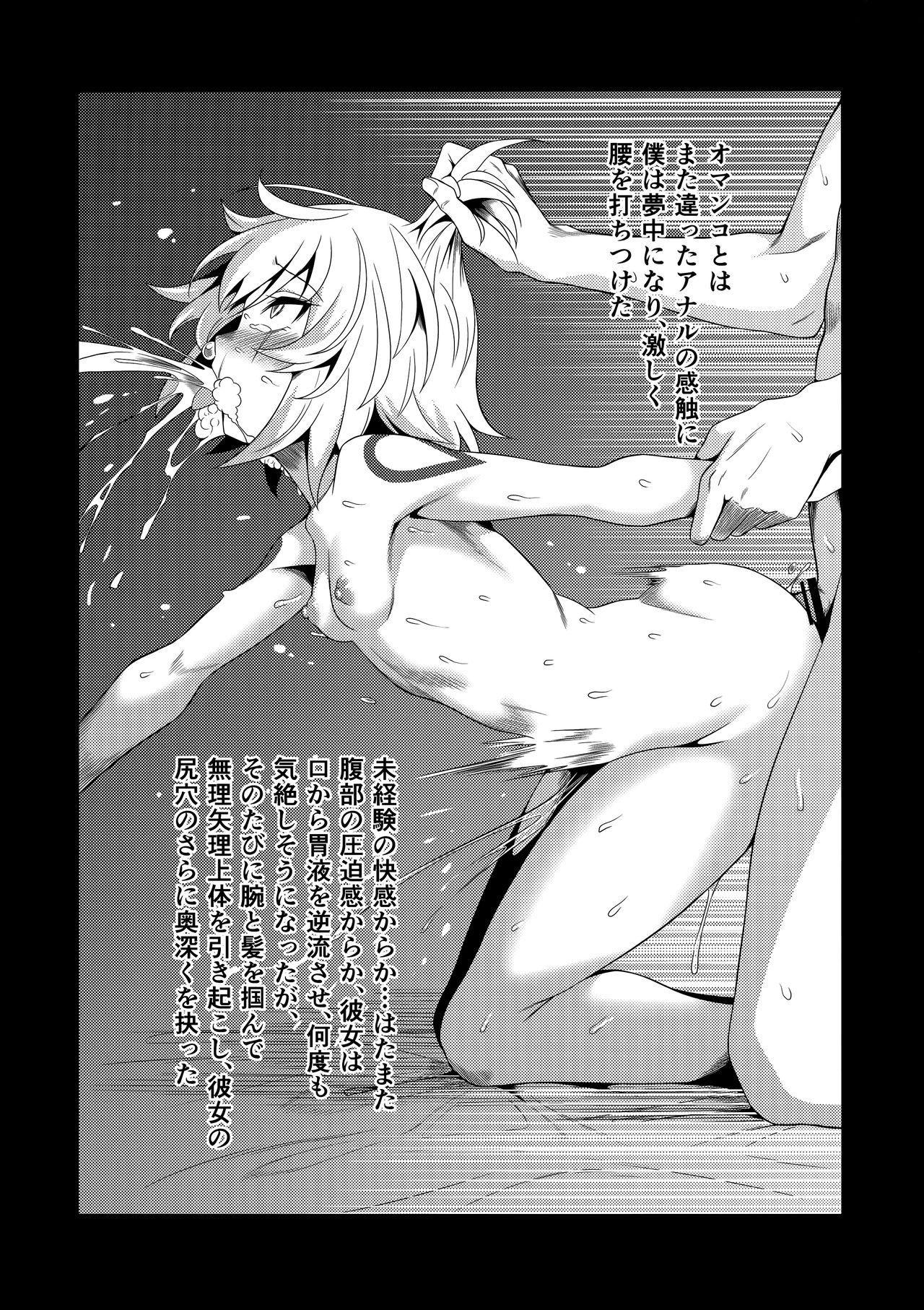 Motto Jack-chan de Asobou! 10