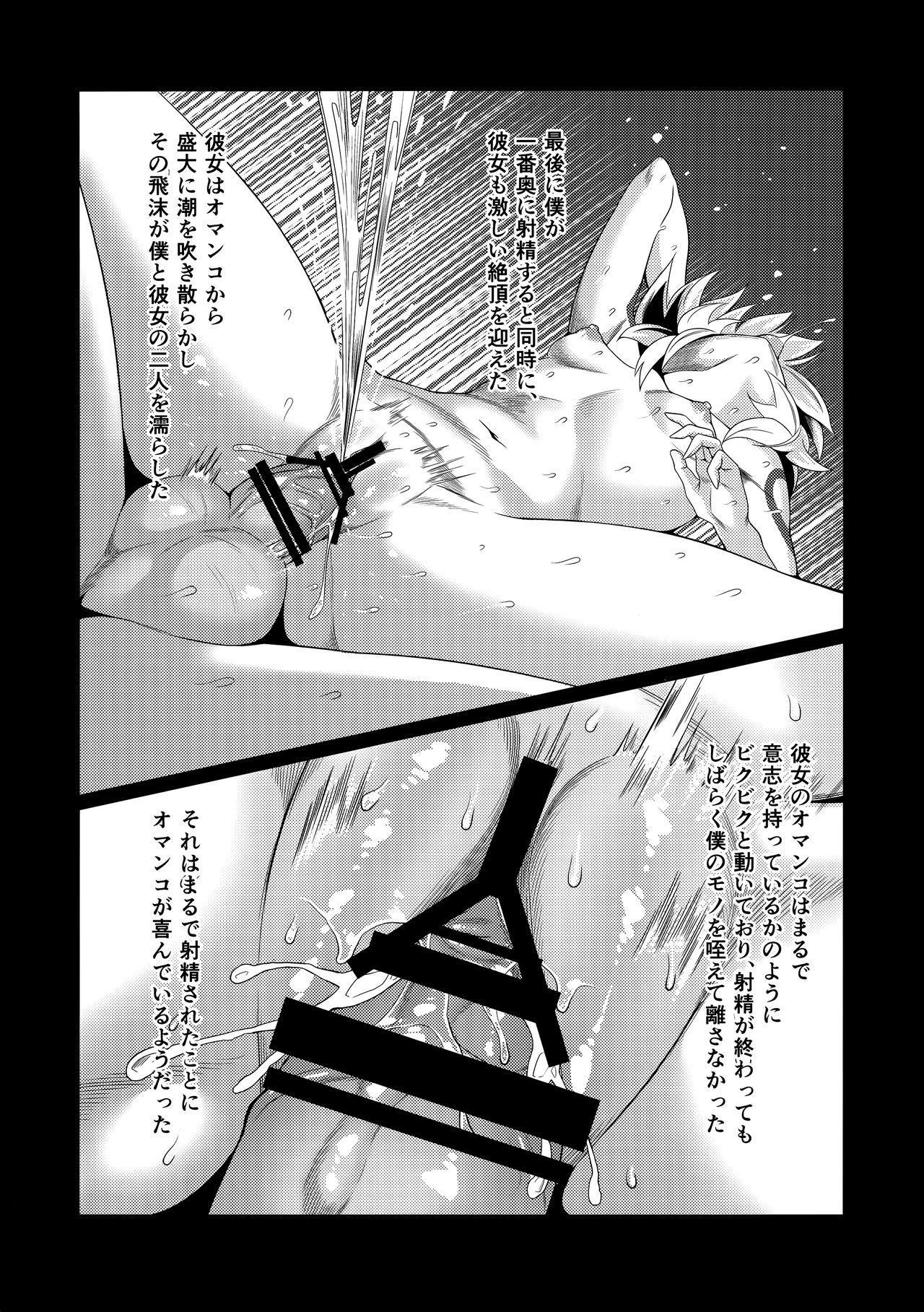 Motto Jack-chan de Asobou! 8