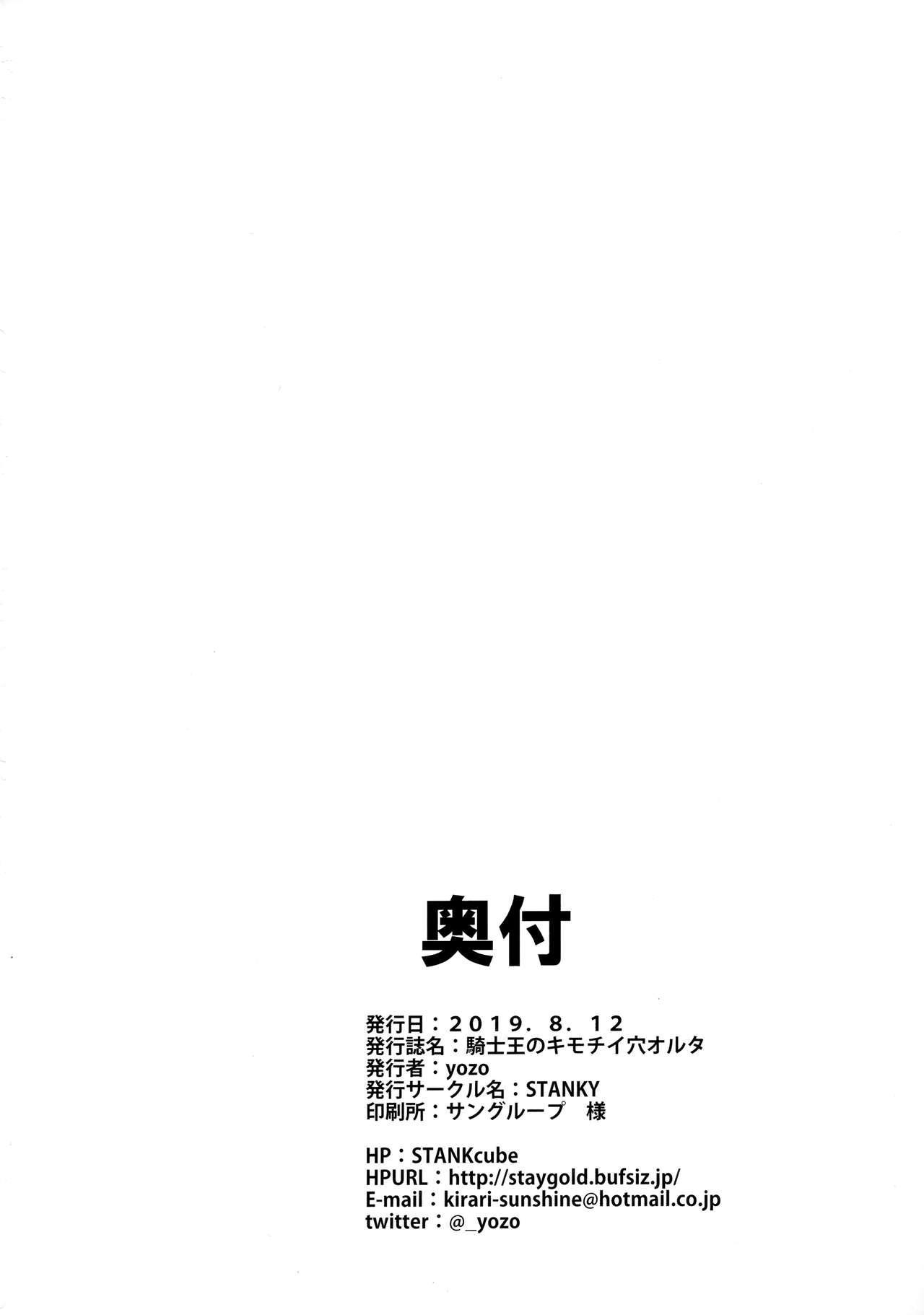 Kishiou no Kimochi Ii Ana 29