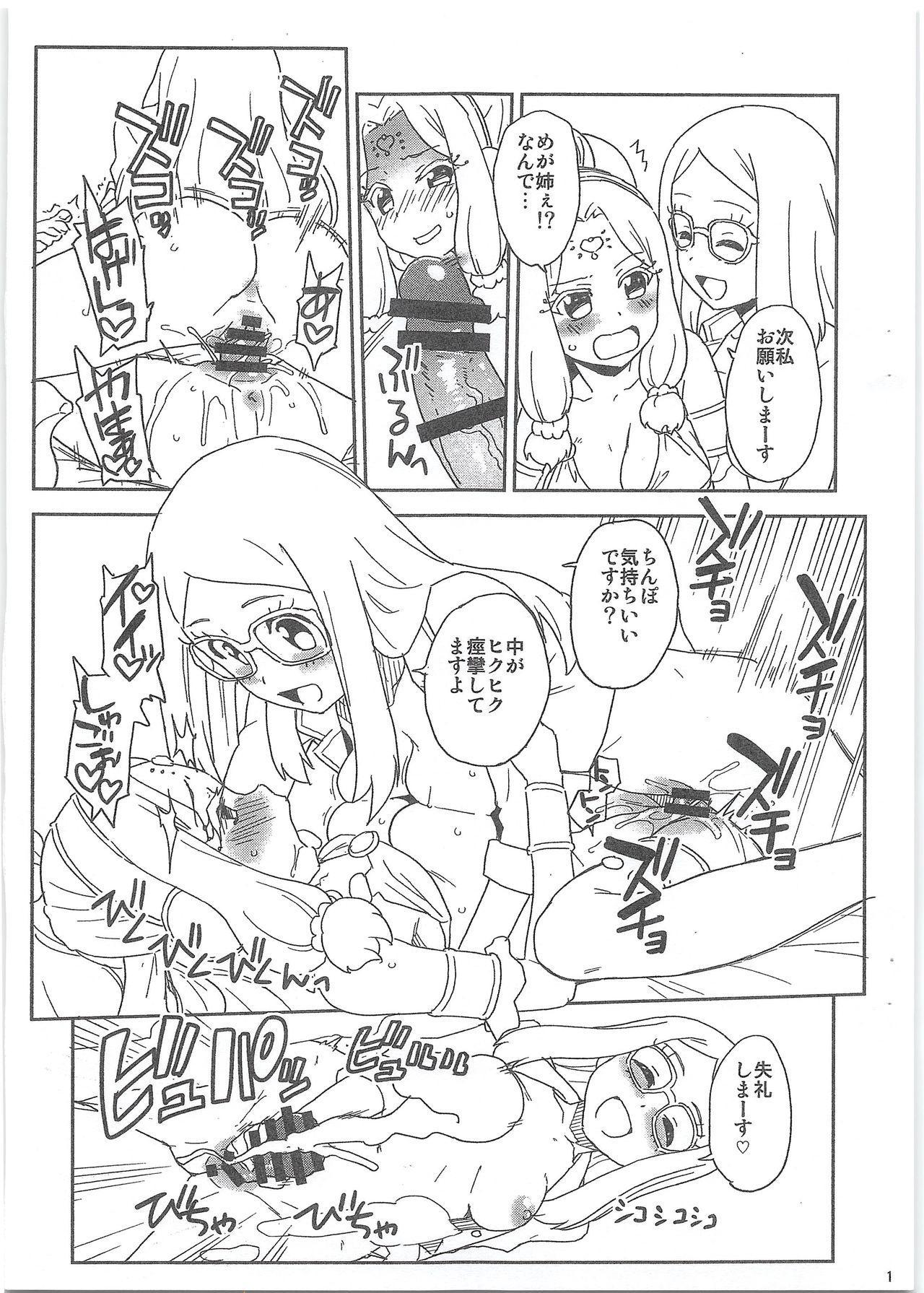Megami no Oshigoto 10