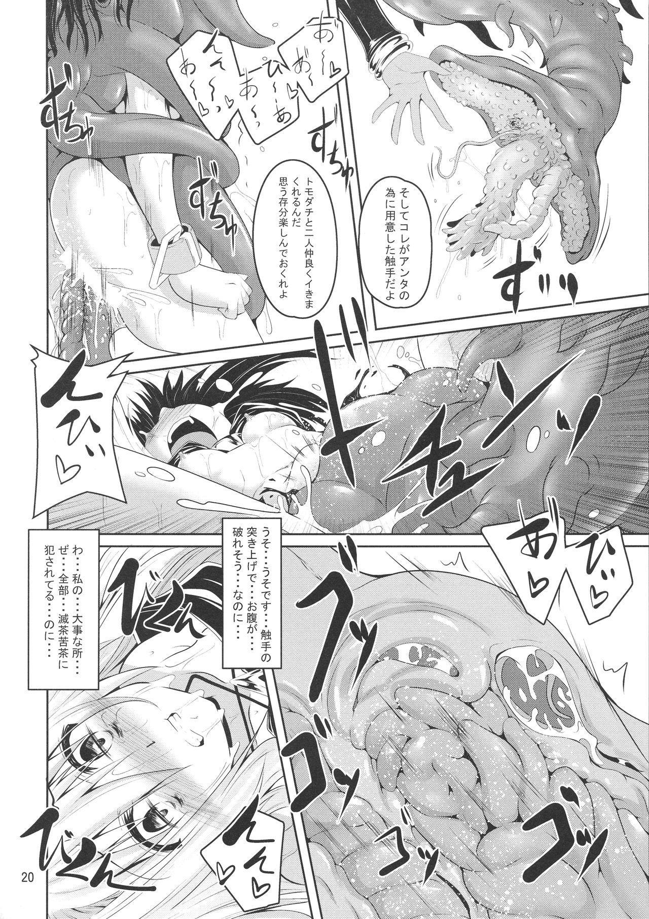 Mikan to Shokushu to Kiniro to 19