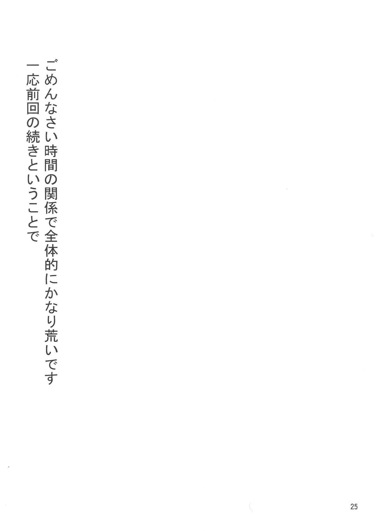 Mikan to Shokushu to Kiniro to 24