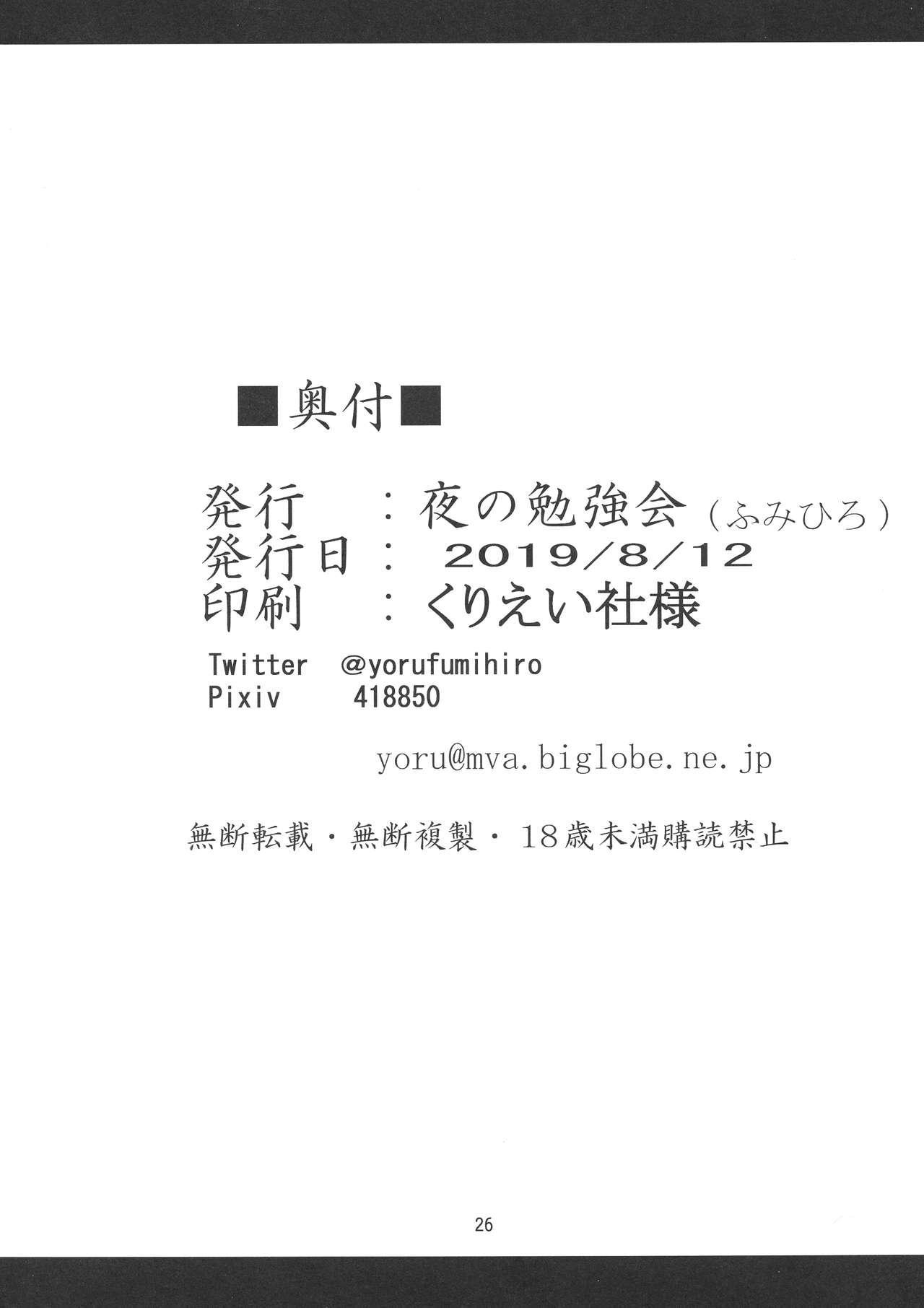 Mikan to Shokushu to Kiniro to 25