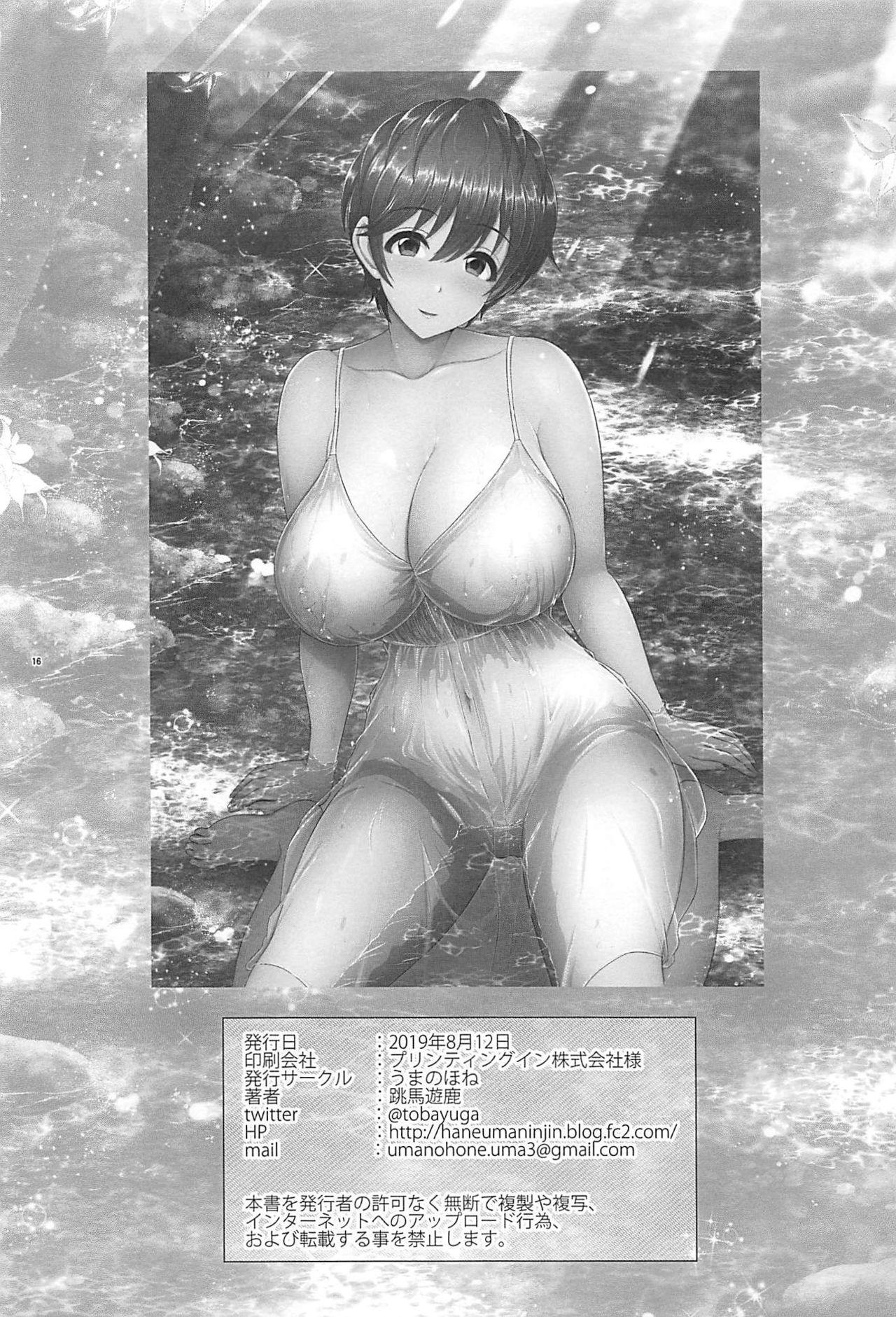 Shizuku-chan to Kawa Asobi 16