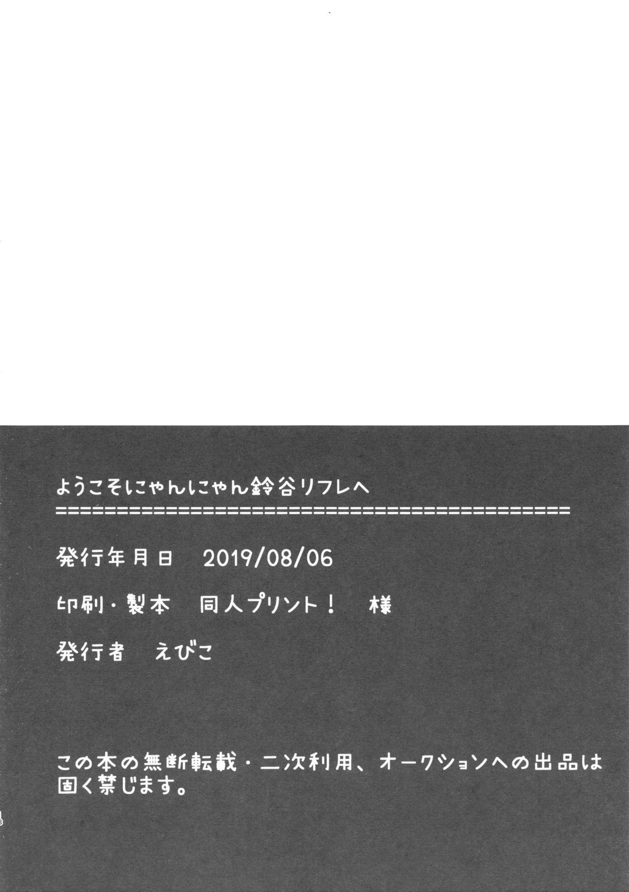 Youkoso Nyan Nyan Suzuya Refle e - Welcome to Suzuya's reflexology 16