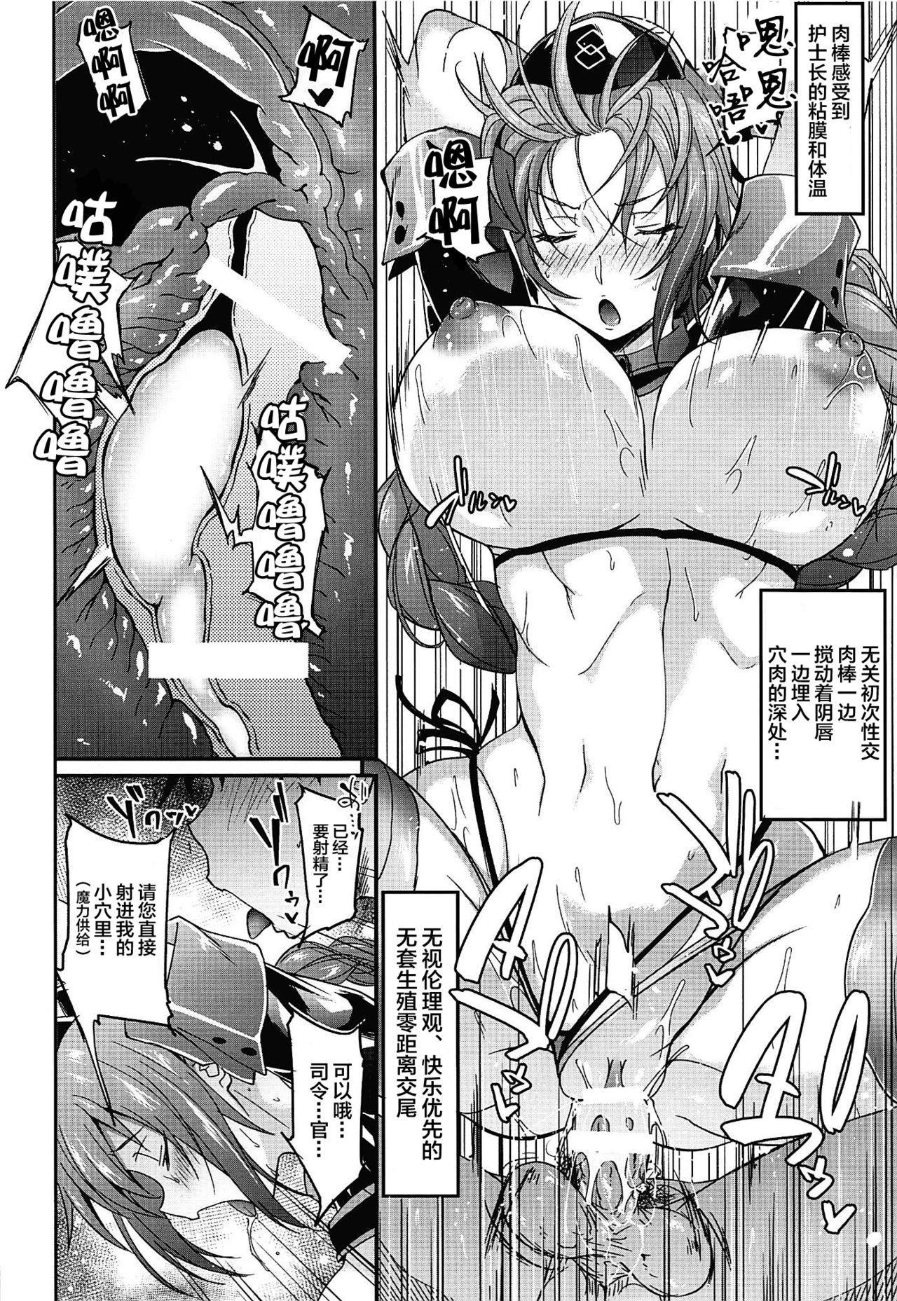 Fuchou no Kenshin Sakusei Treatment 16