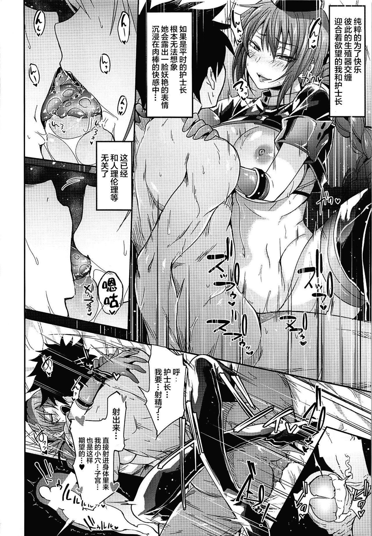 Fuchou no Kenshin Sakusei Treatment 20