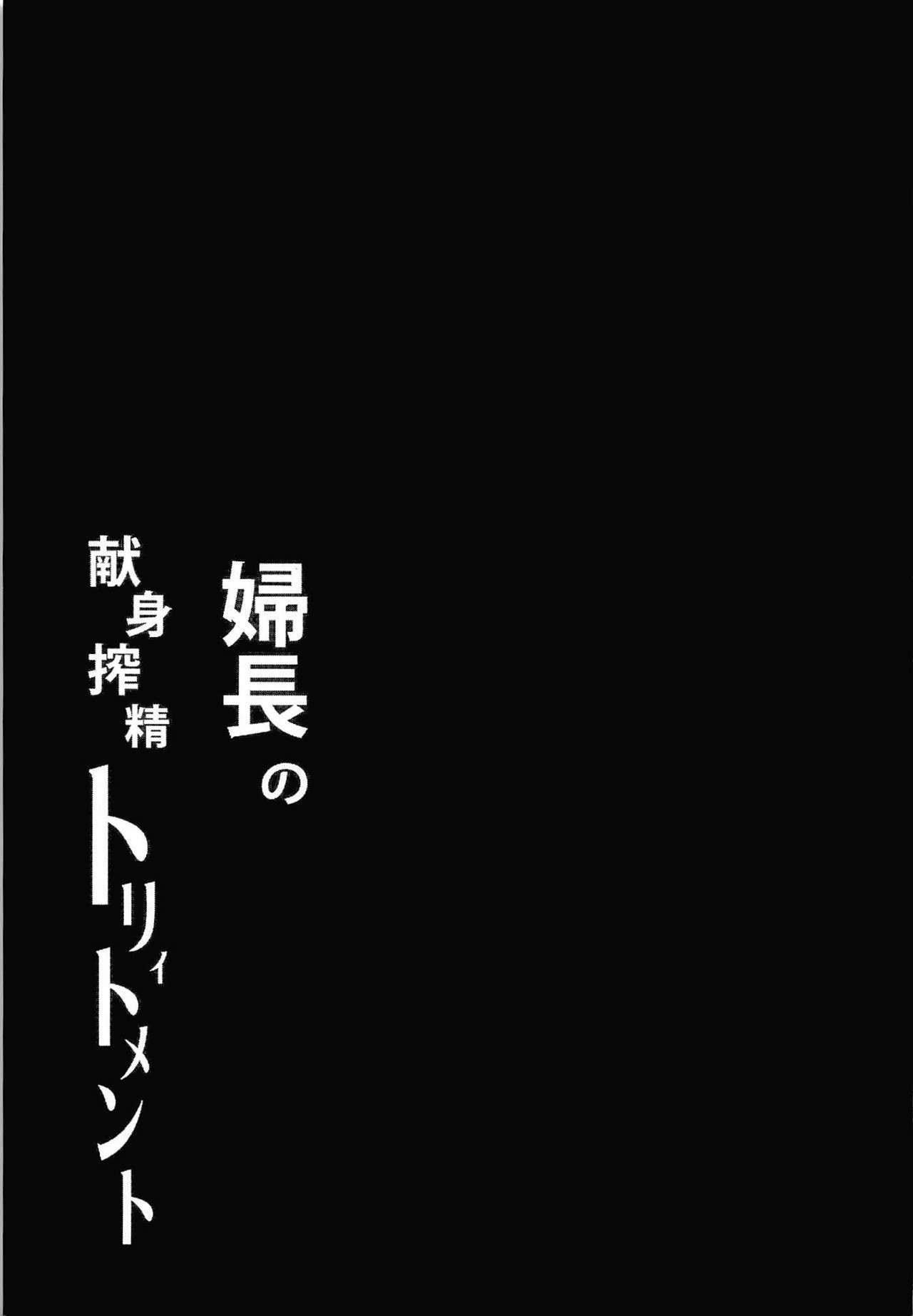 Fuchou no Kenshin Sakusei Treatment 23