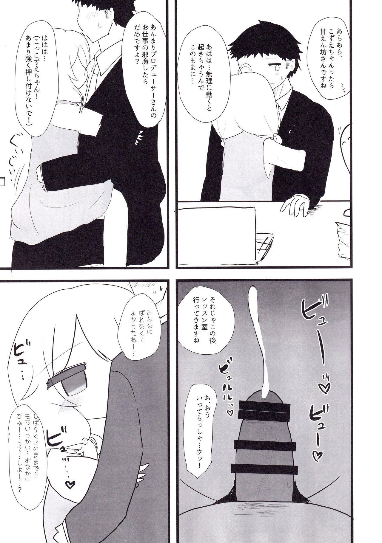 Yukimi to Kozue to Lolicon P to 15