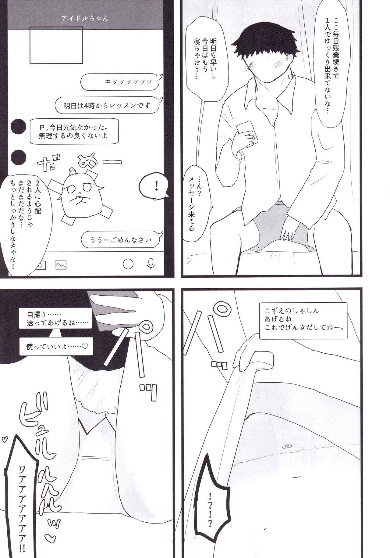Yukimi to Kozue to Lolicon P to 17