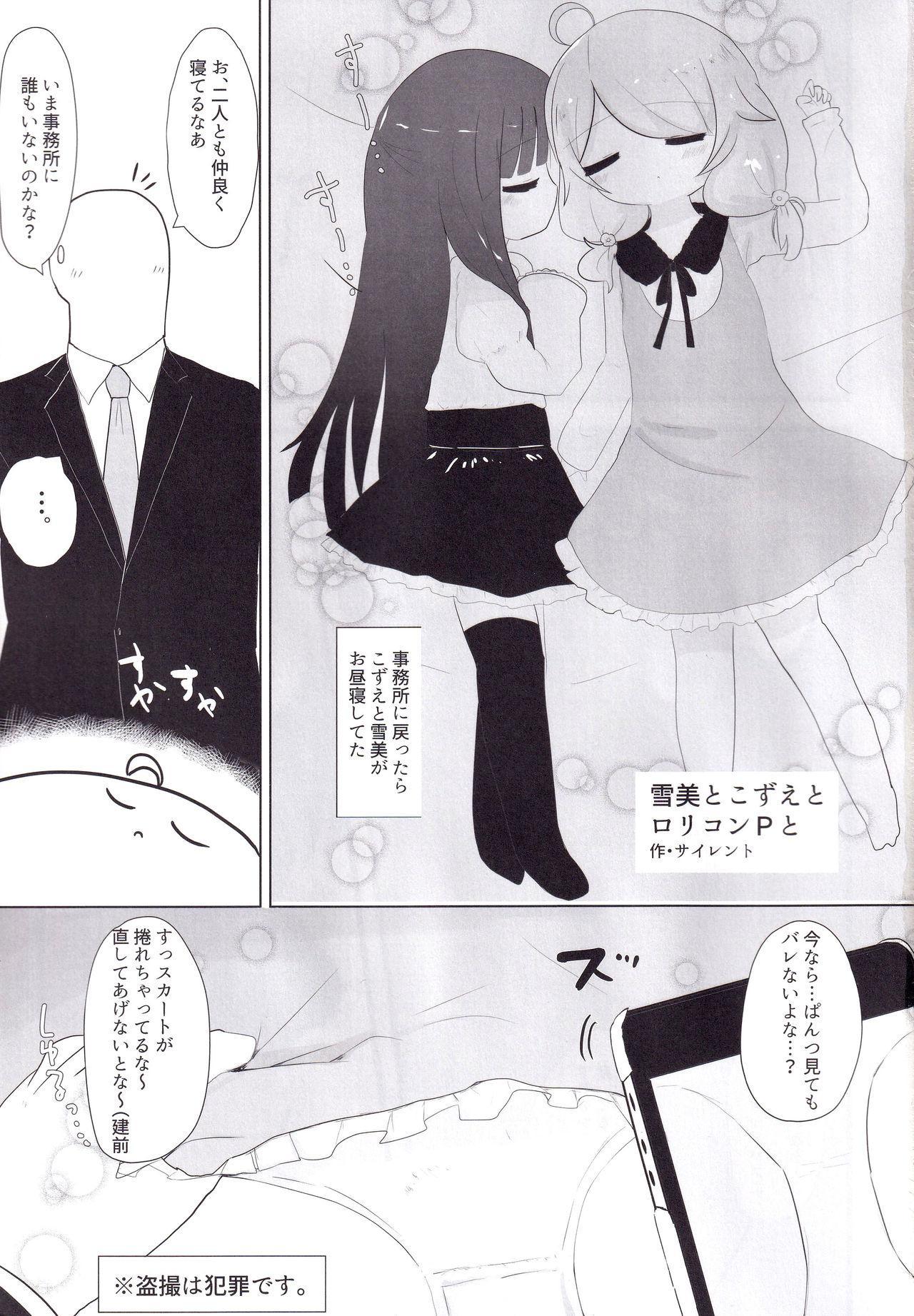 Yukimi to Kozue to Lolicon P to 1