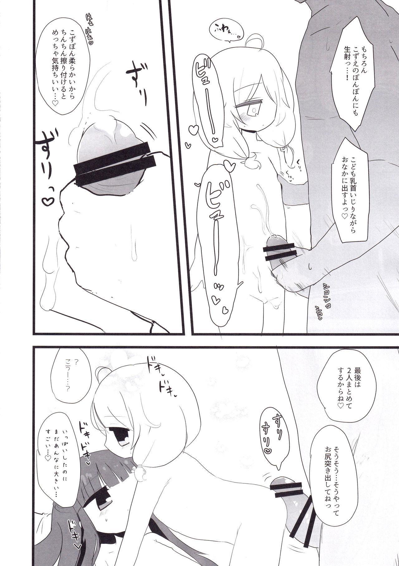 Yukimi to Kozue to Lolicon P to 26