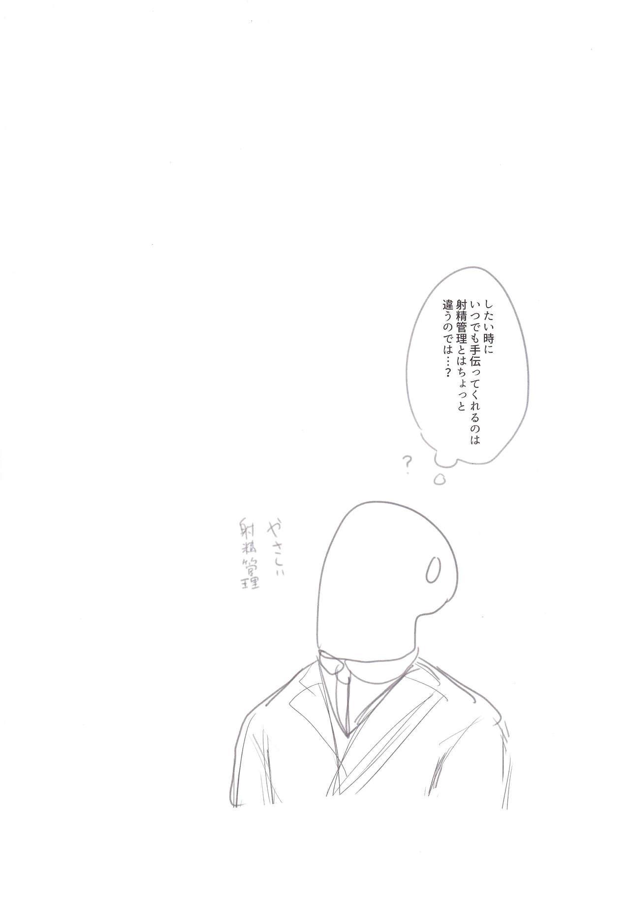 Yukimi to Kozue to Lolicon P to 29