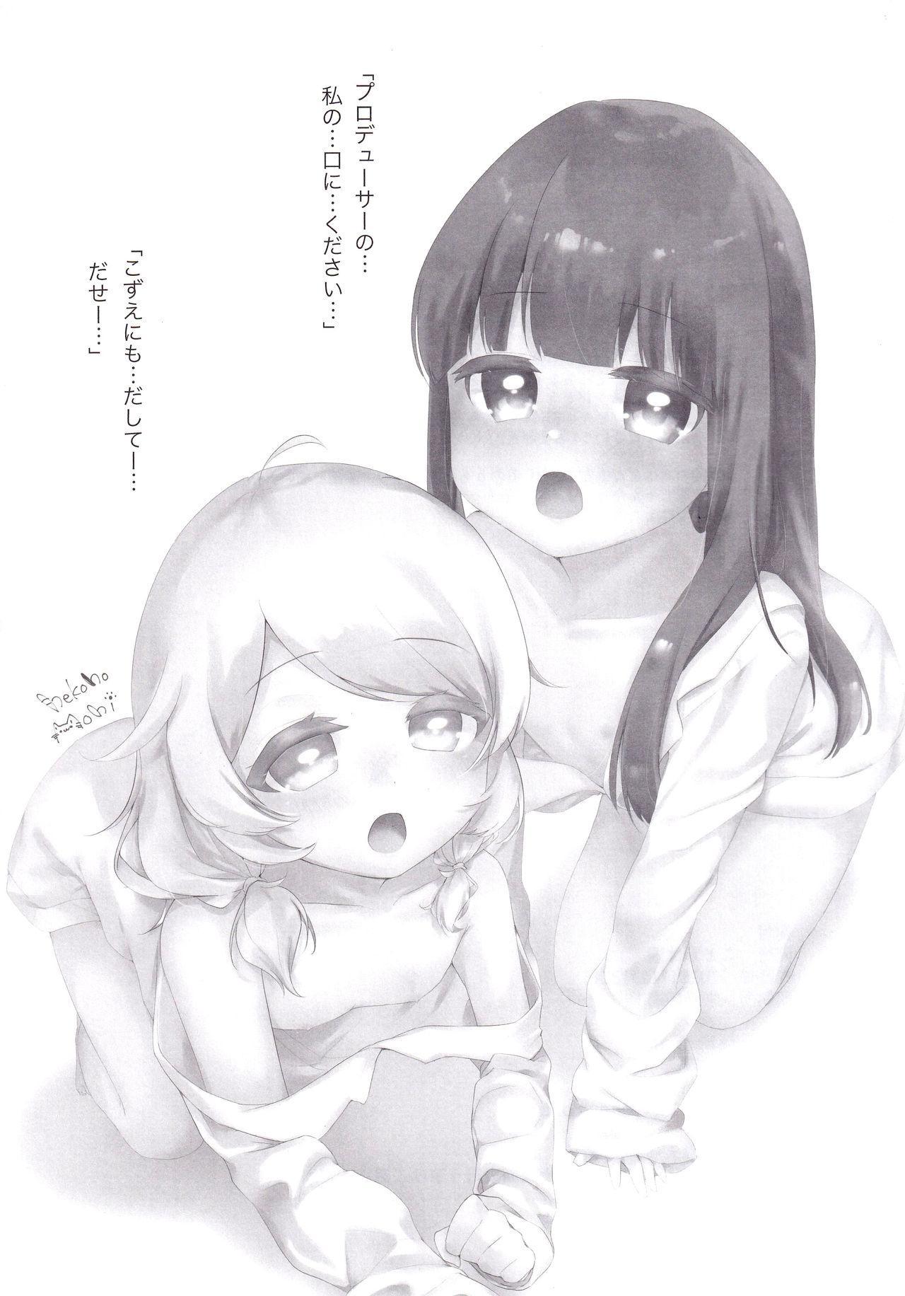 Yukimi to Kozue to Lolicon P to 31
