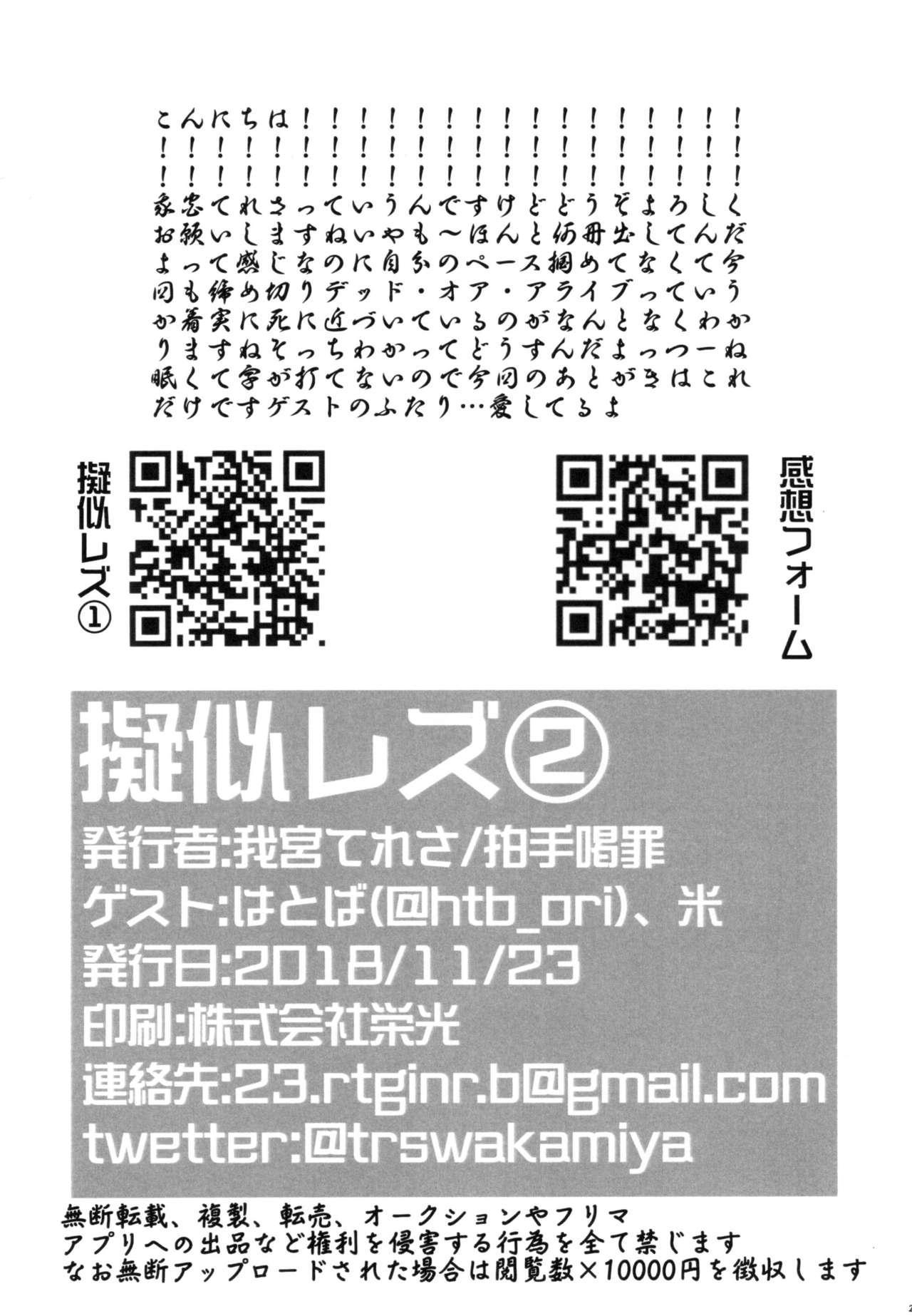 Giji Les 2 23