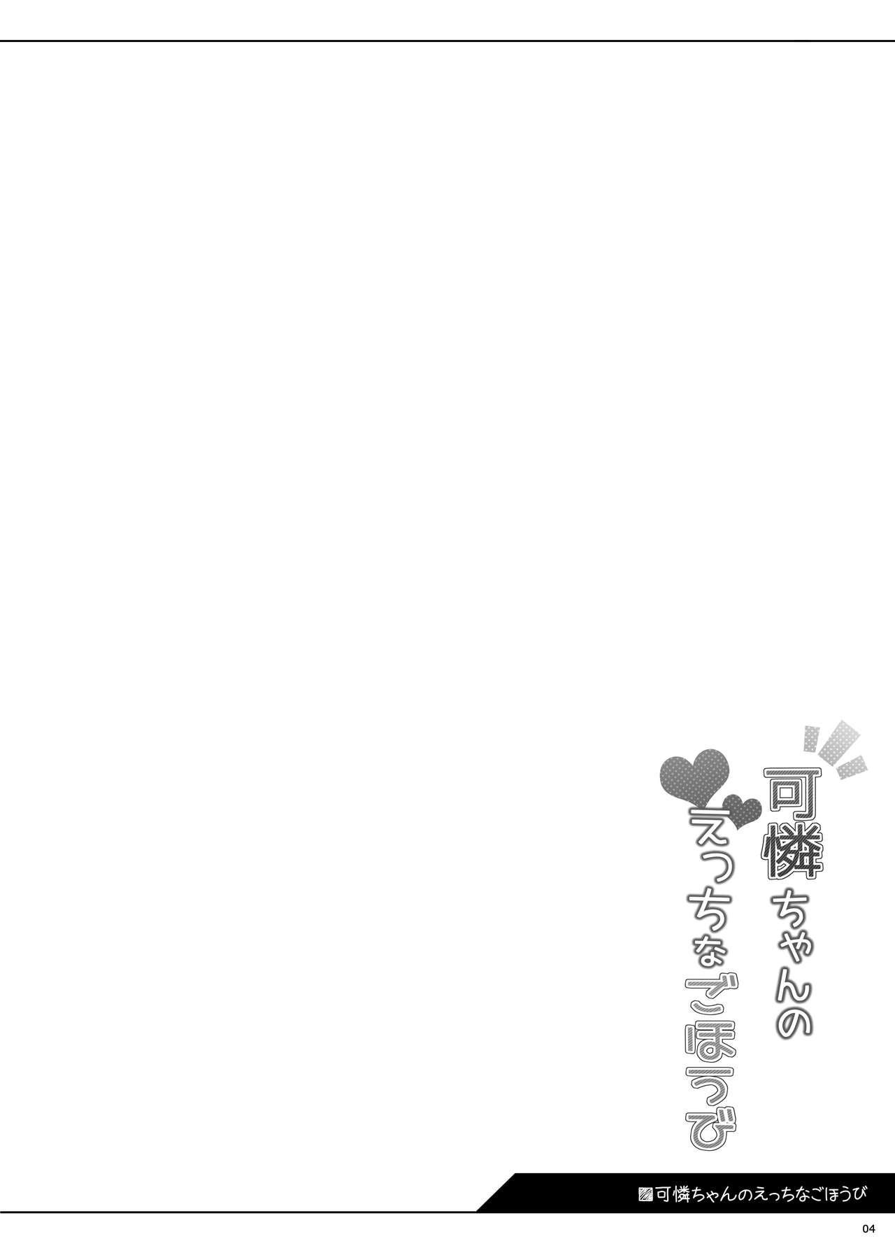 Karen-chan no Ecchi na Gohoubi 3