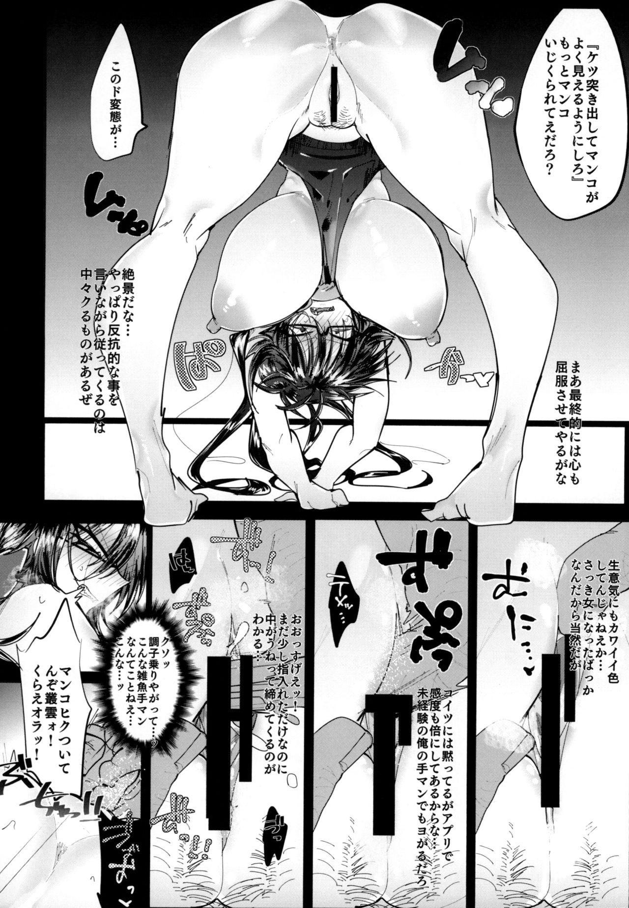 Kurokami Sanpakugan Megane Danshi TS Kyousei Fukujuu Fuck 13